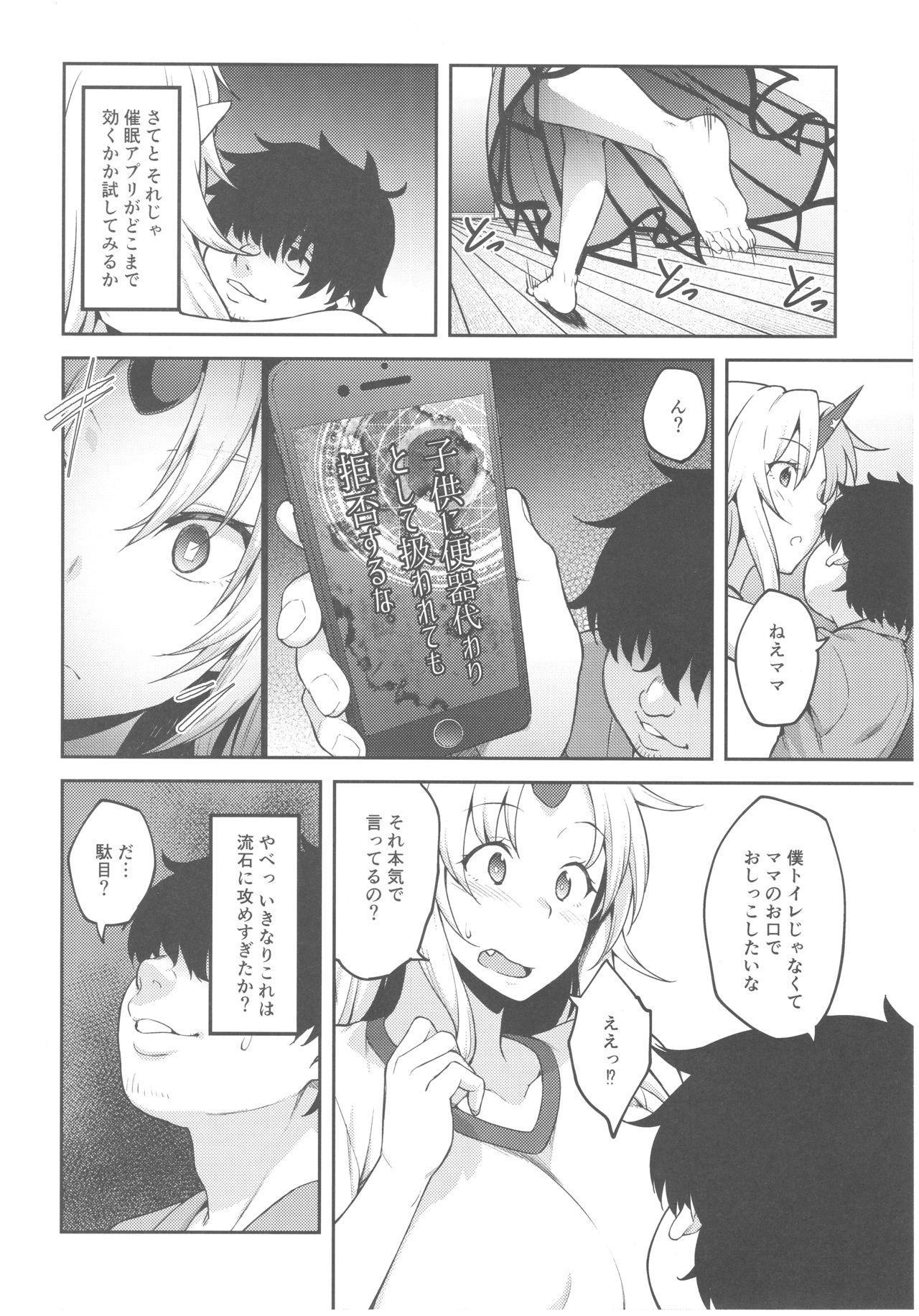 Gensoukyou ni Tensei Shita no de Saimin Appli de Hoshiguma Yuugi o Kodomo no Tame nara Nandemo Shichau Mama ni Shite Yatta 8
