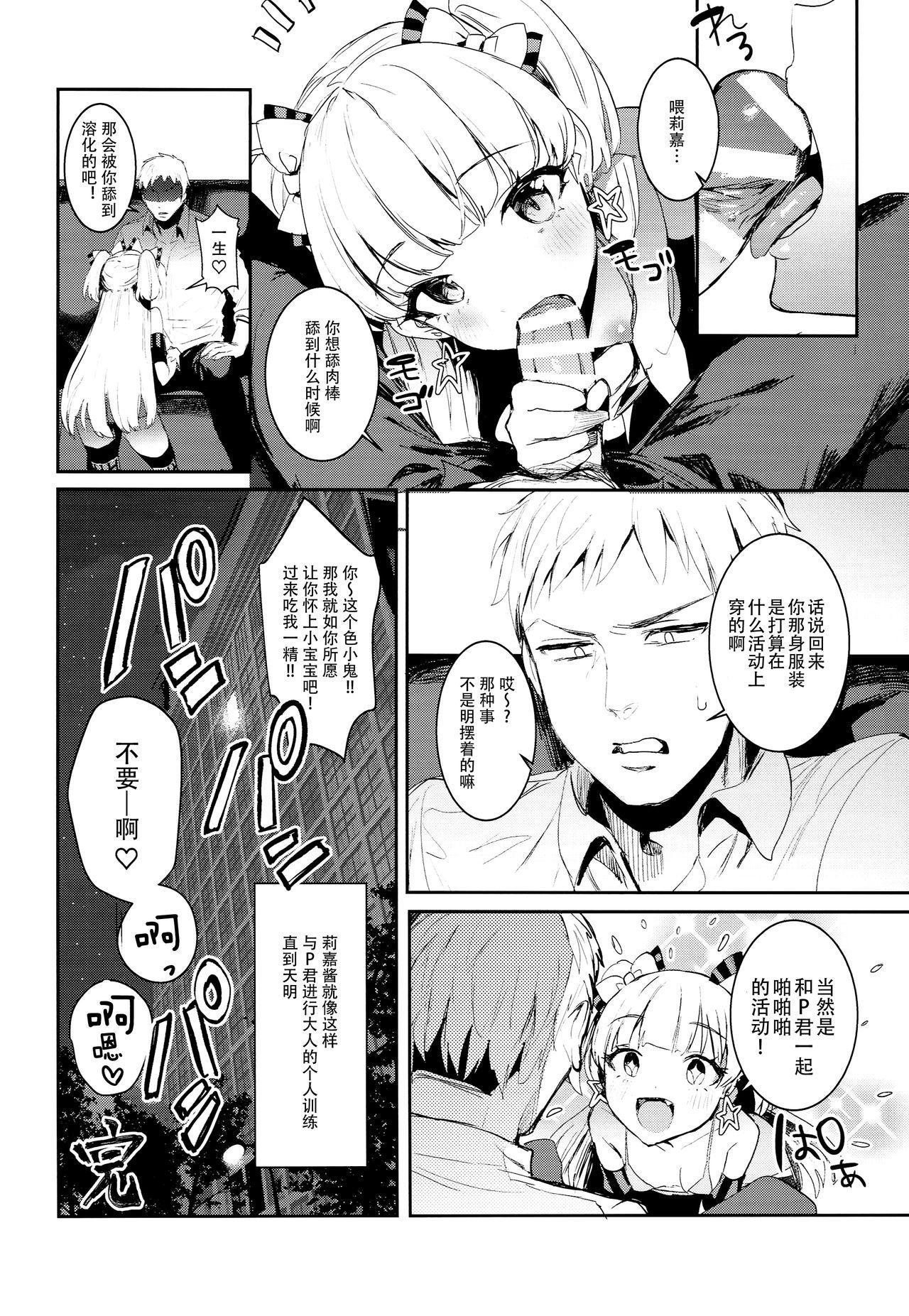 Rika-chan to Sealx 15