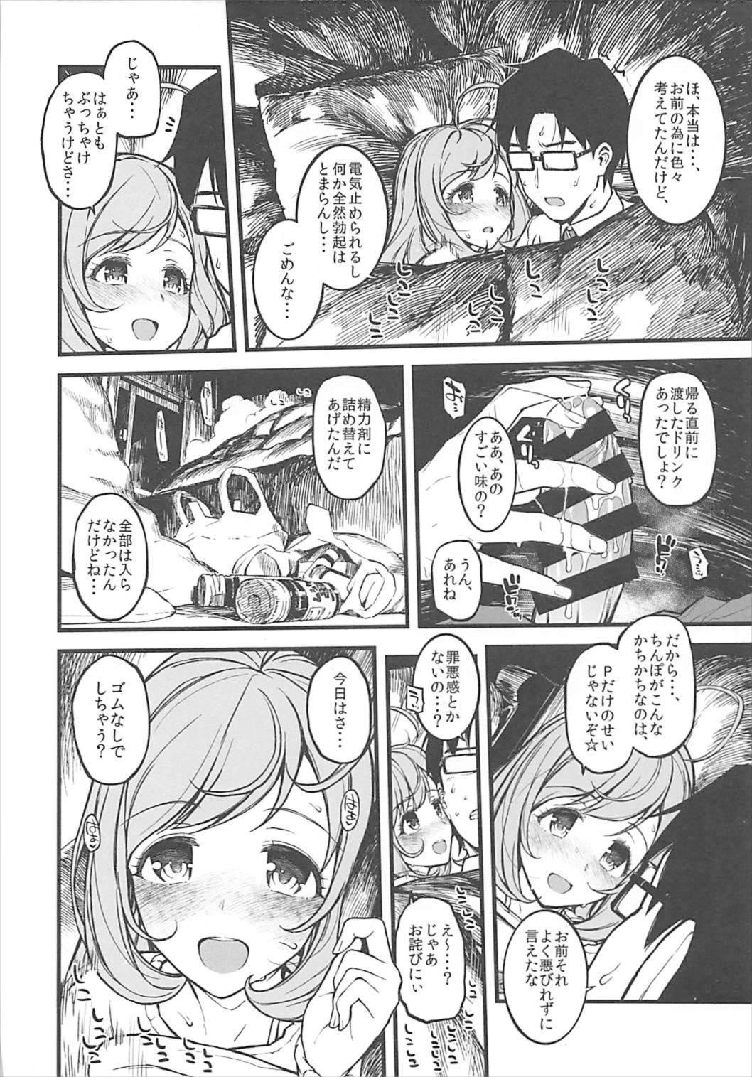 Shugaha to Mure Mure ni Naru Hon 8