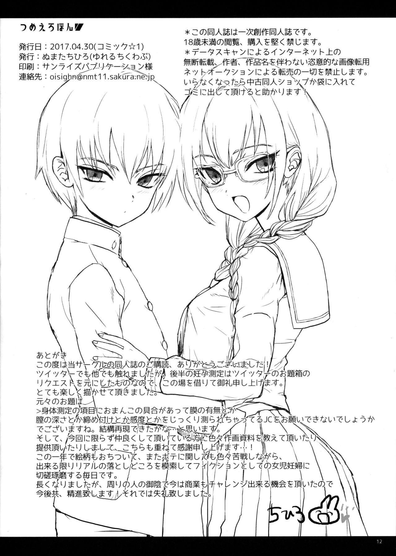 Tsume Erohon 7 11