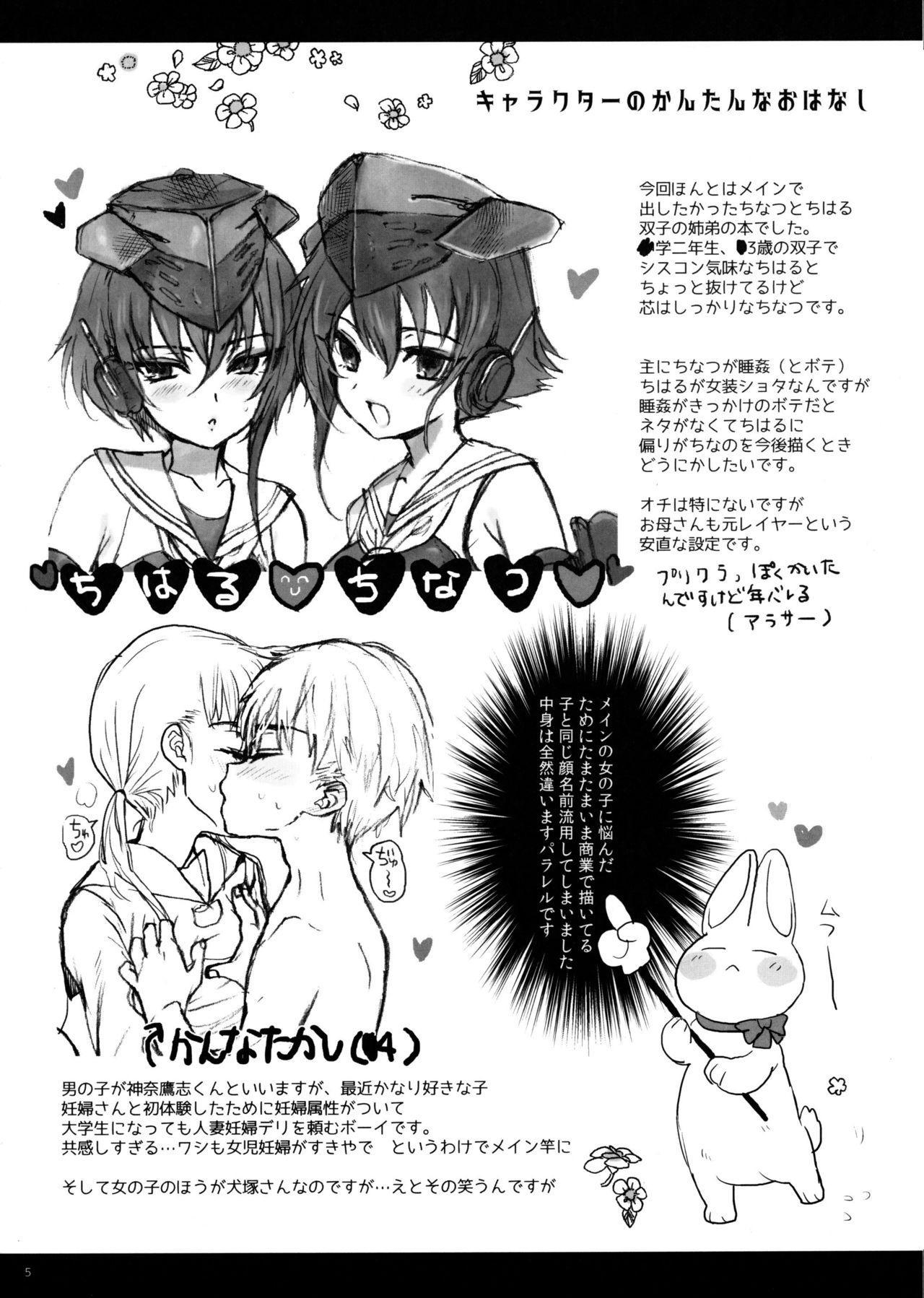 Tsume Erohon 7 4