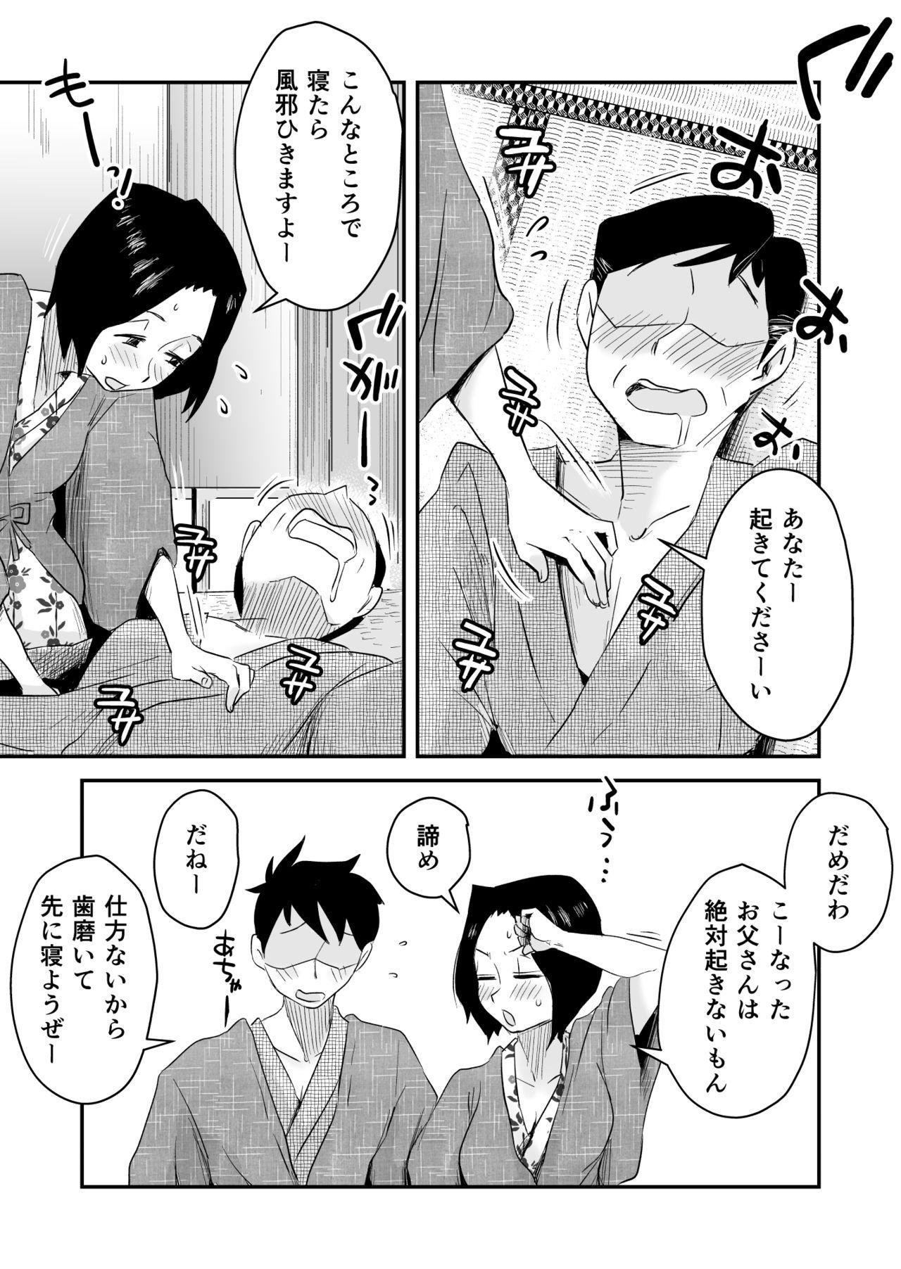 Ano! Okaa-san no Shousai 11