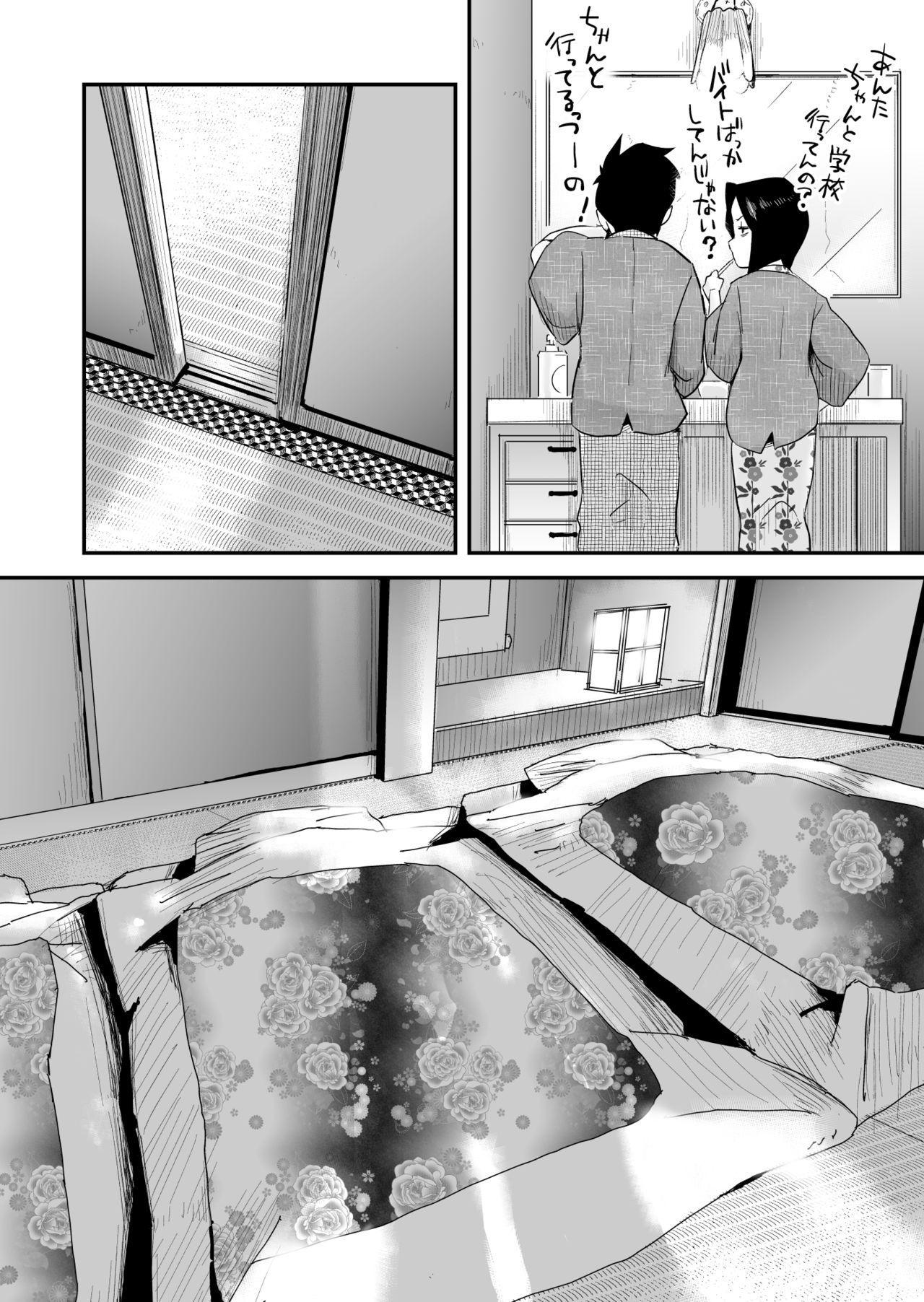 Ano! Okaa-san no Shousai 12