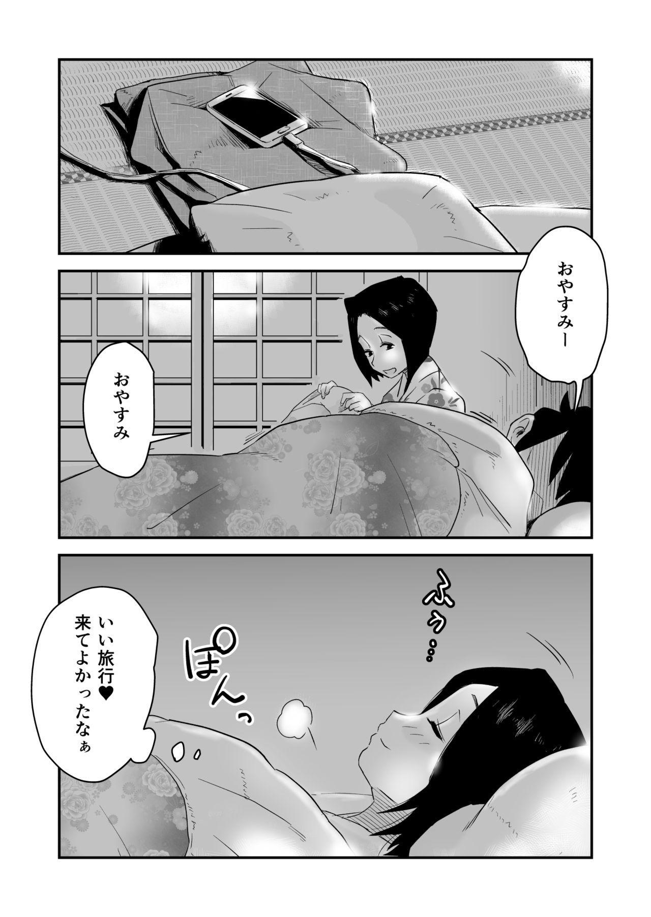 Ano! Okaa-san no Shousai 13