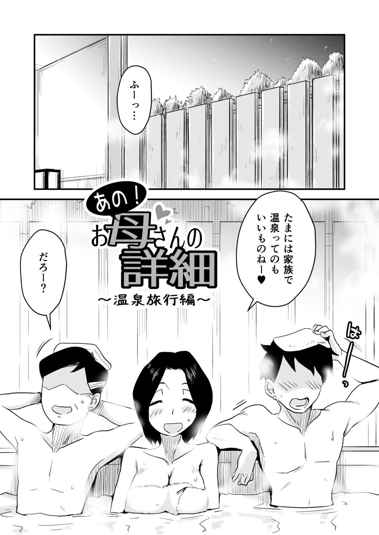 Ano! Okaa-san no Shousai 1
