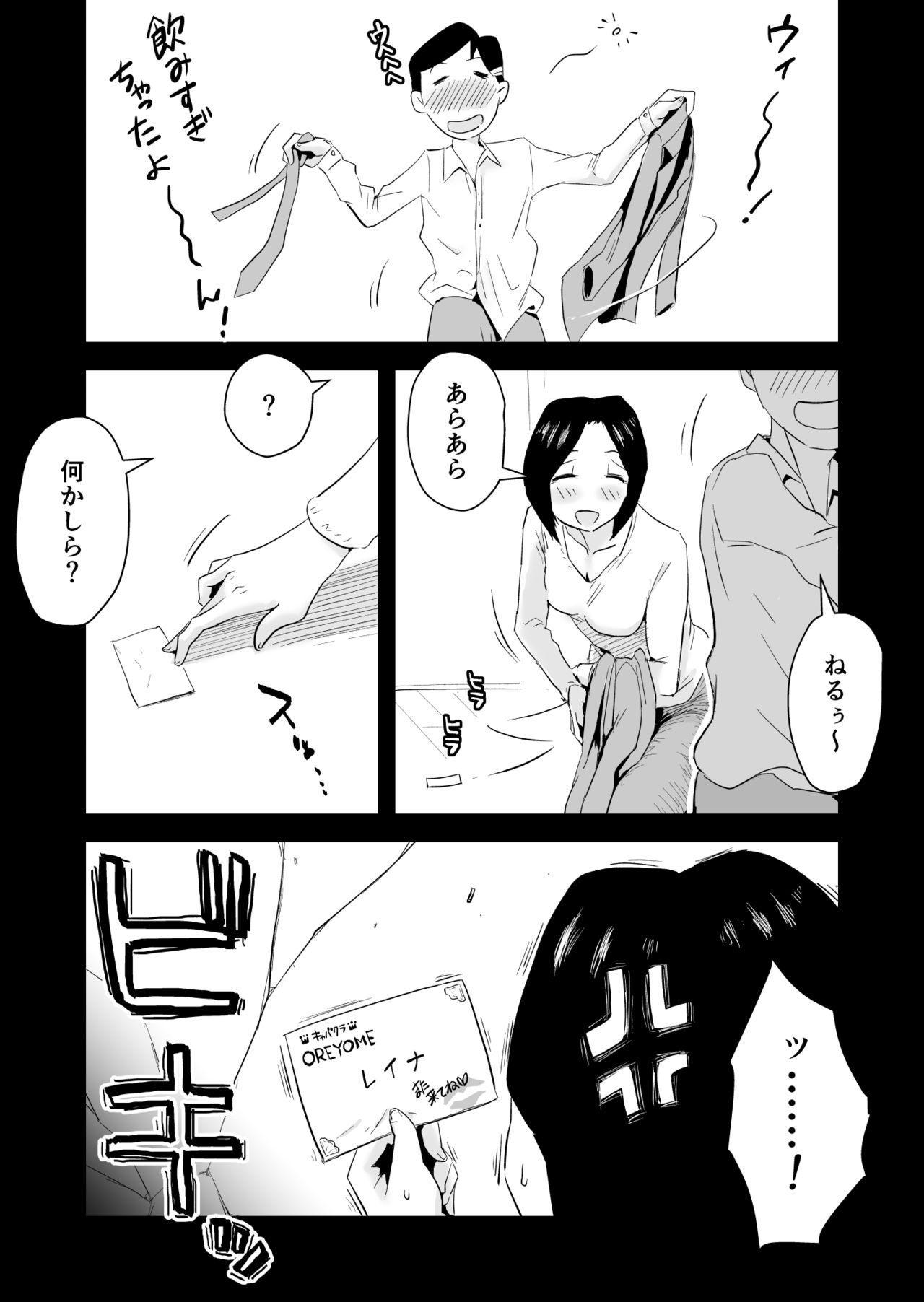 Ano! Okaa-san no Shousai 34