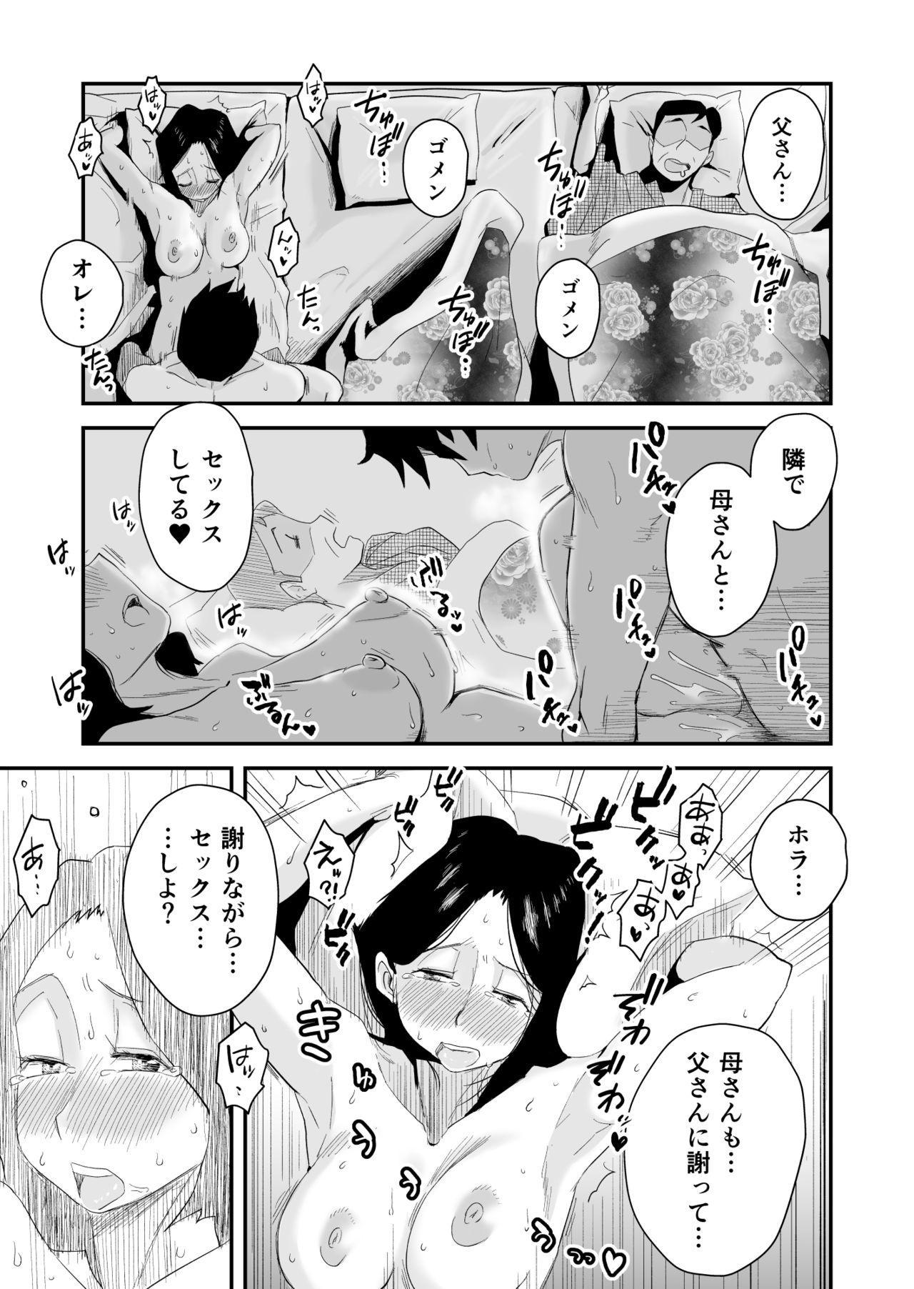 Ano! Okaa-san no Shousai 45
