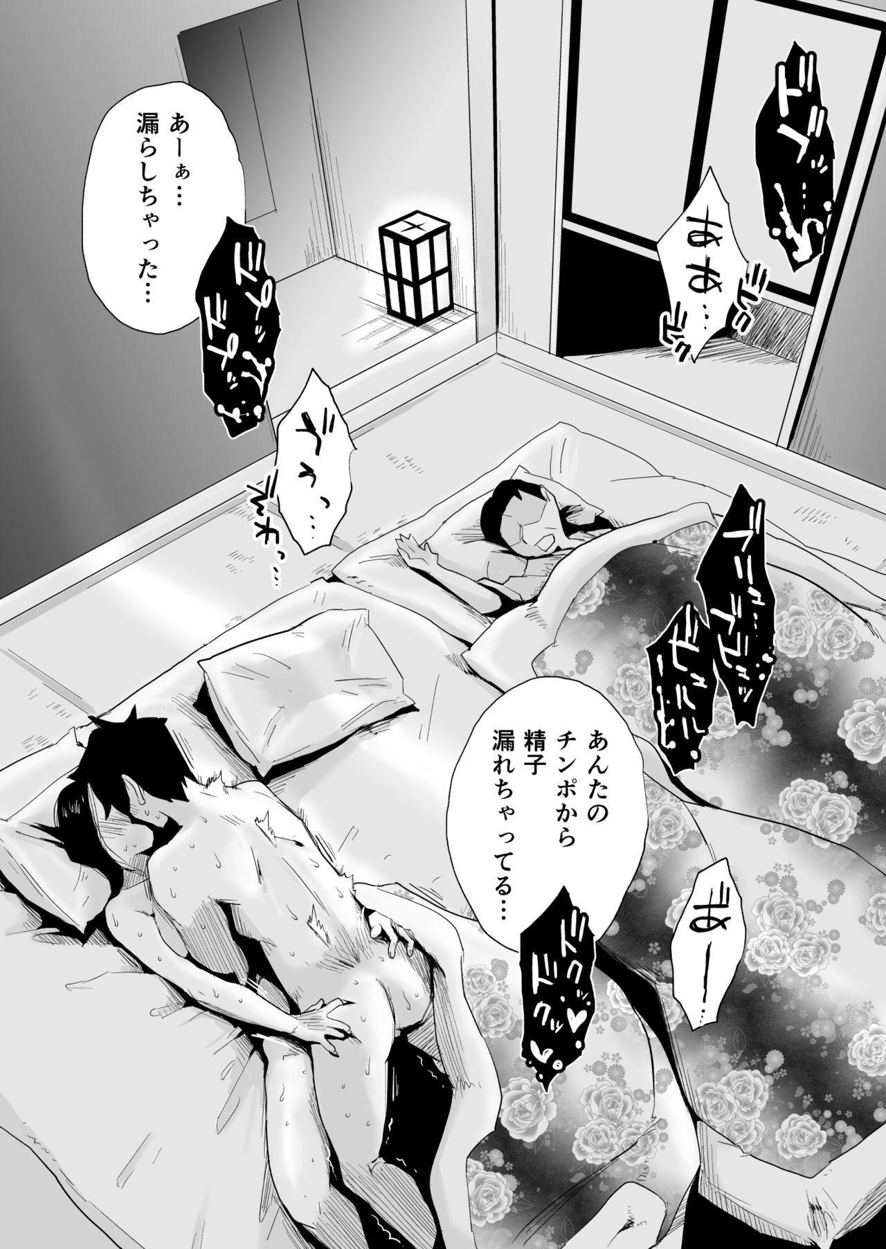 Ano! Okaa-san no Shousai 49