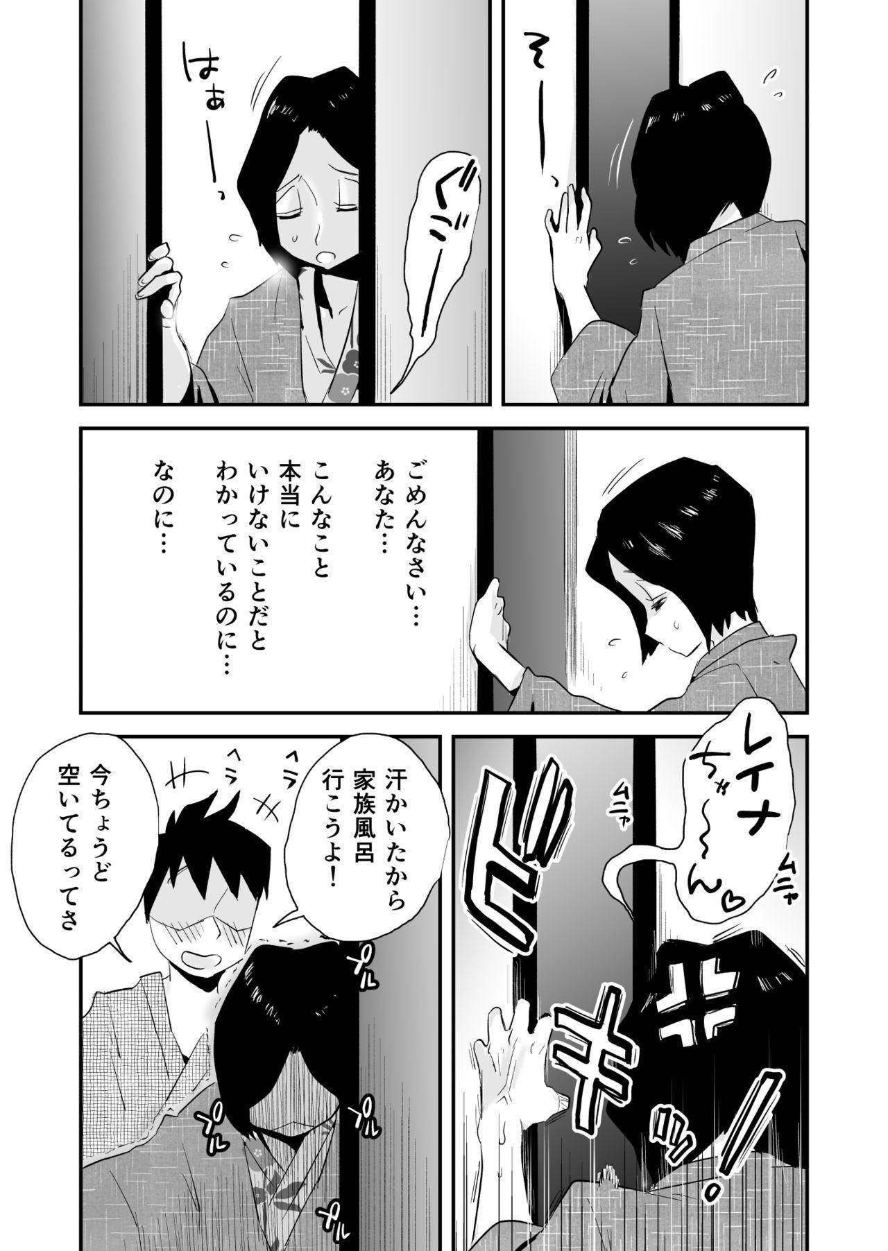 Ano! Okaa-san no Shousai 51