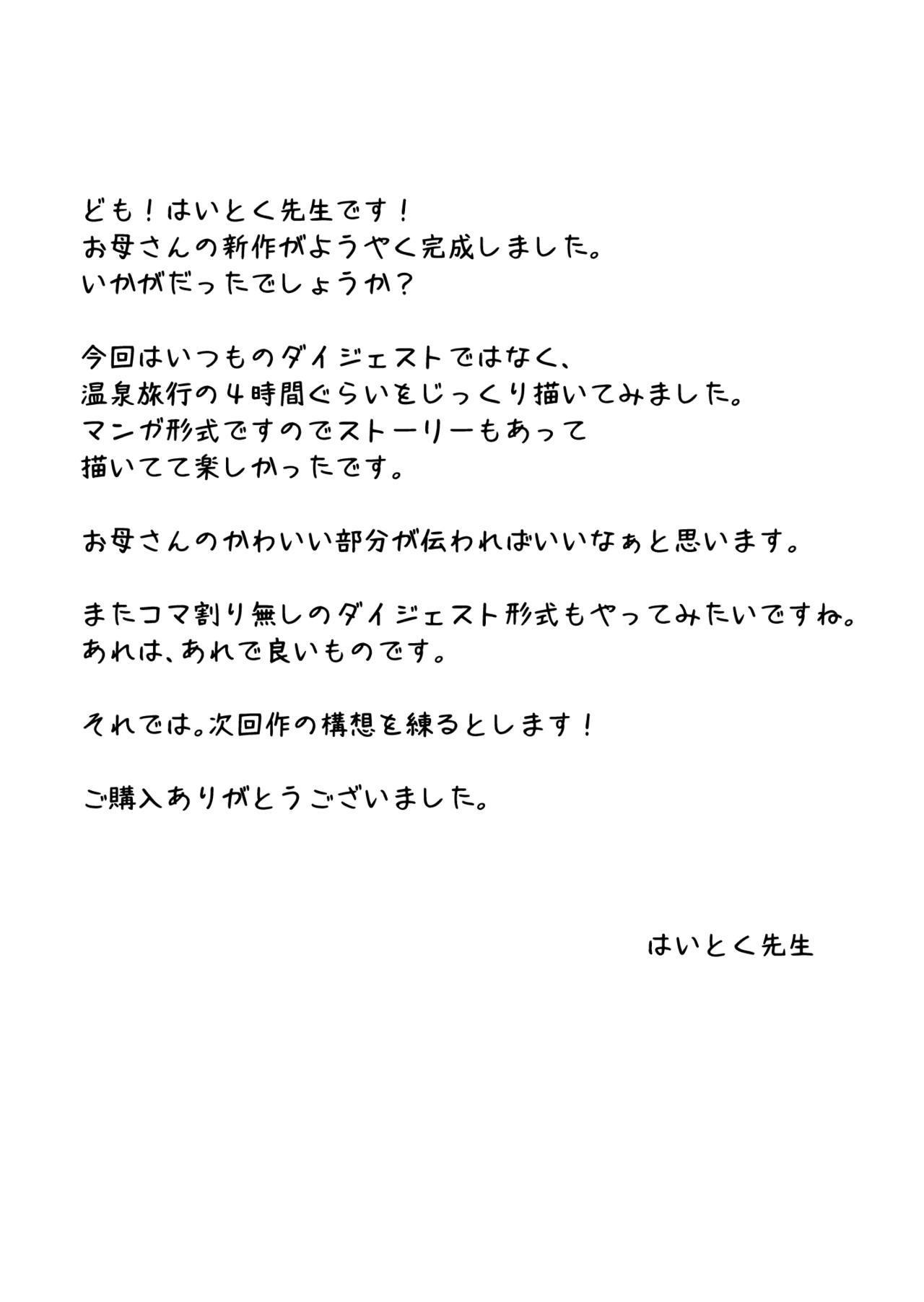 Ano! Okaa-san no Shousai 53