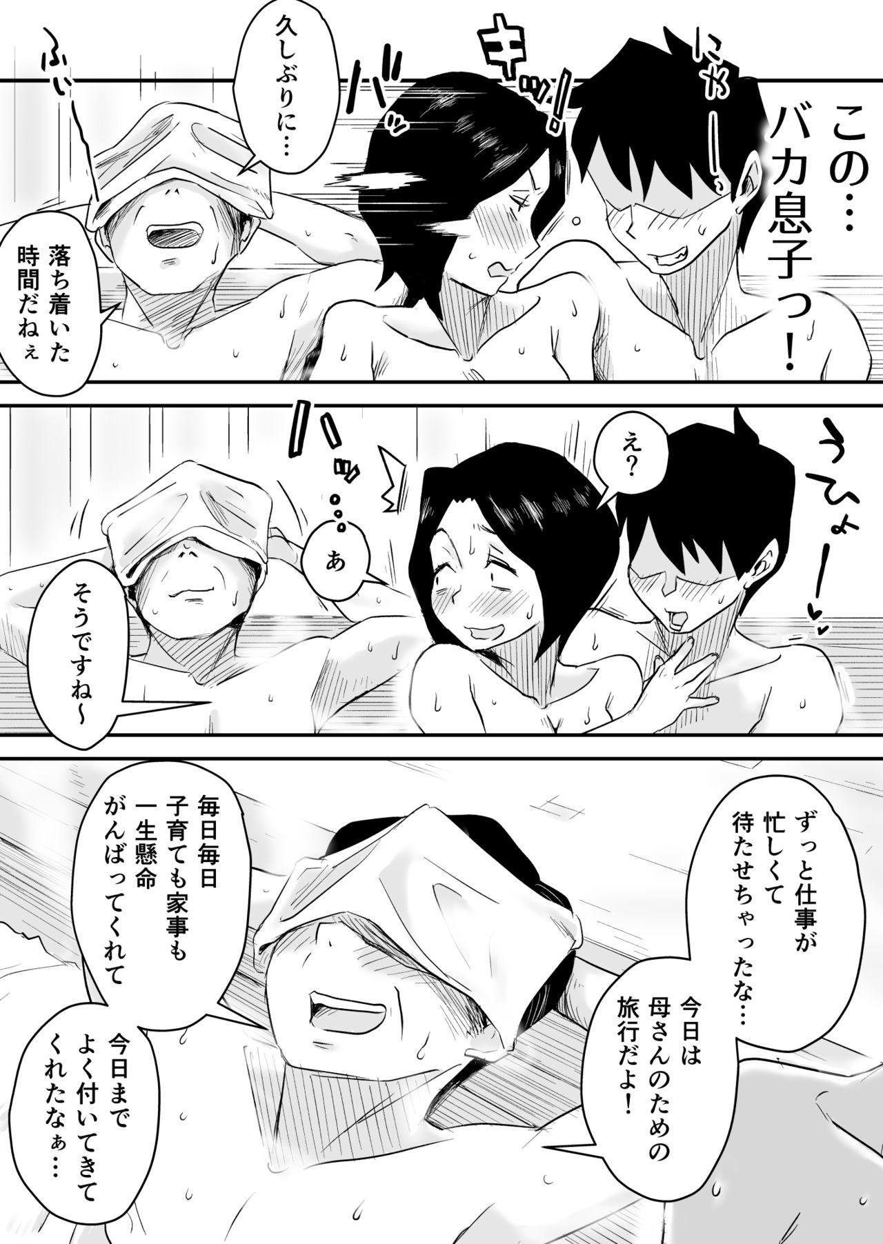 Ano! Okaa-san no Shousai 5