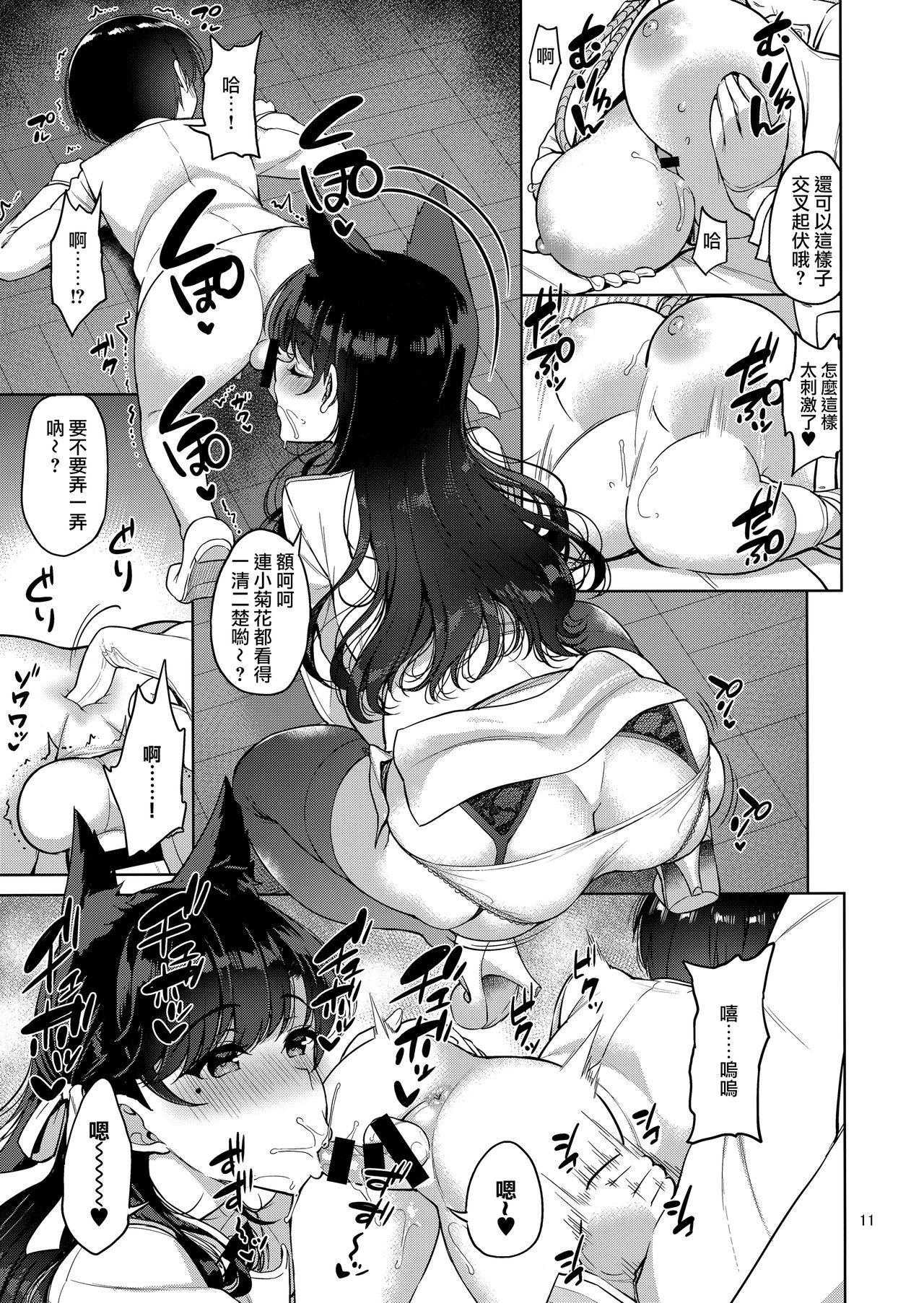 (C93) [Akapenguin (Asahina Hikage)] Atago-san to Takao-san (Azur lane) [Chinese] [無邪気漢化組] 10