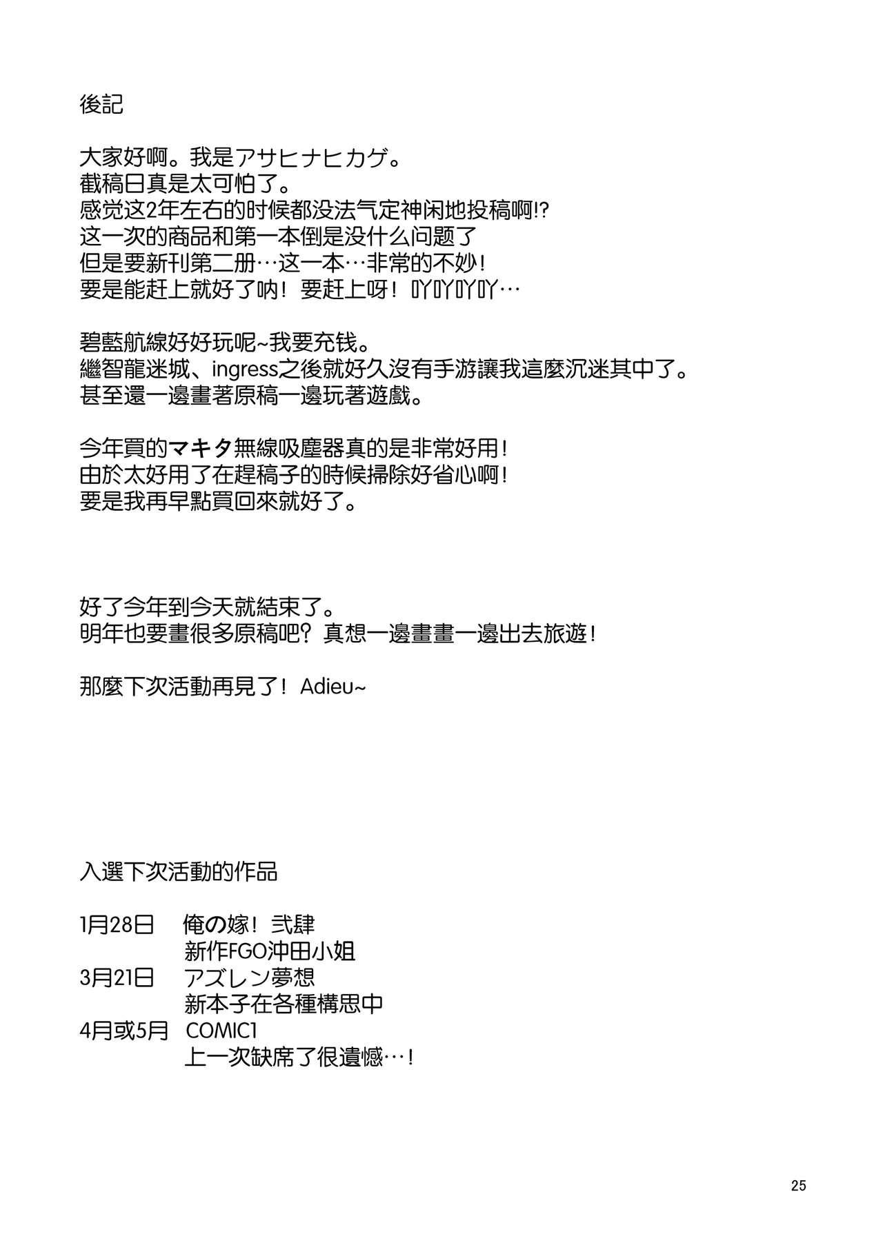 (C93) [Akapenguin (Asahina Hikage)] Atago-san to Takao-san (Azur lane) [Chinese] [無邪気漢化組] 24