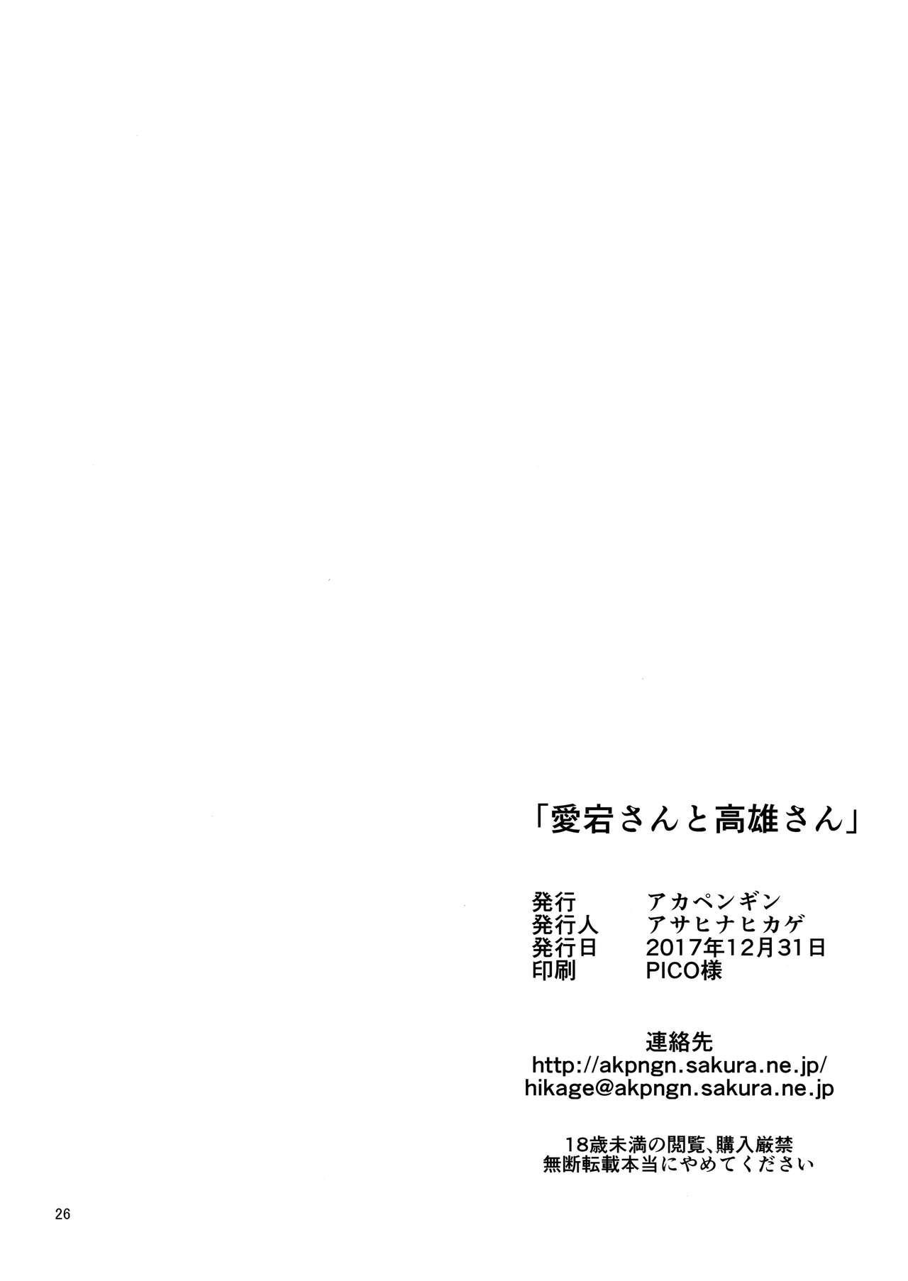 (C93) [Akapenguin (Asahina Hikage)] Atago-san to Takao-san (Azur lane) [Chinese] [無邪気漢化組] 25