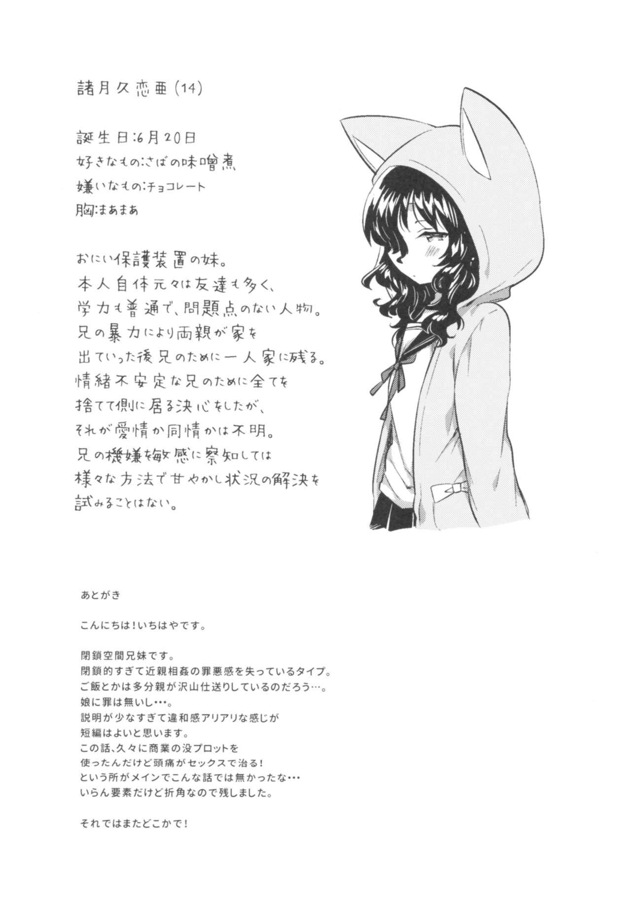 Imouto wa Hikikomori 23