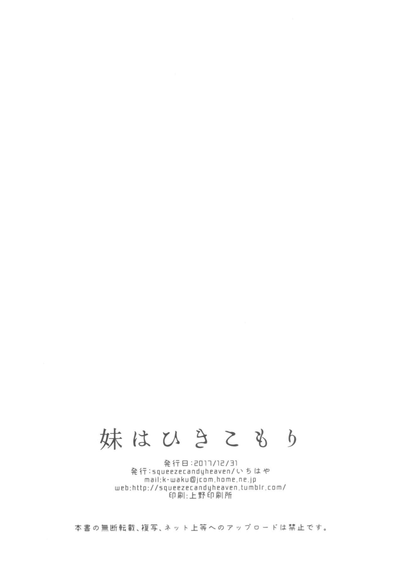Imouto wa Hikikomori 24
