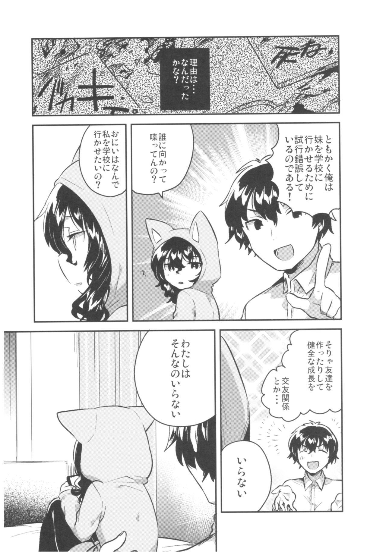 Imouto wa Hikikomori 4