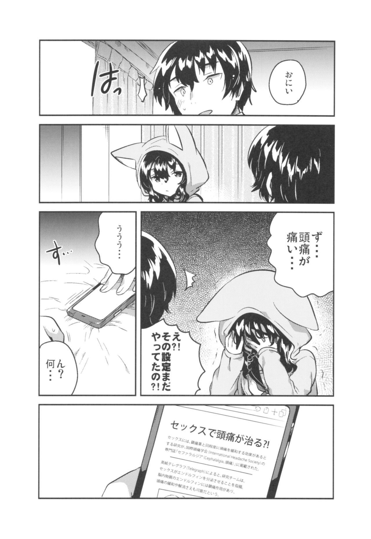Imouto wa Hikikomori 7