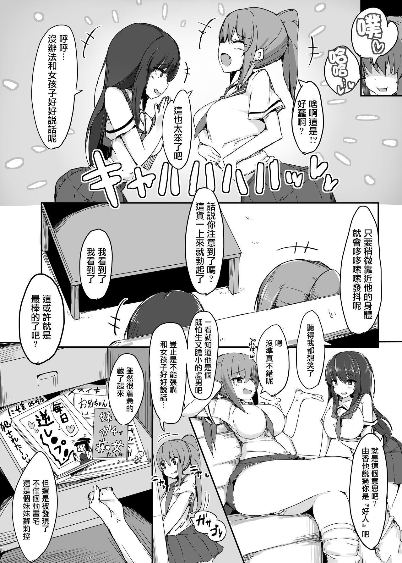 Hajimete no mitsugimazo ke choukyou- 11