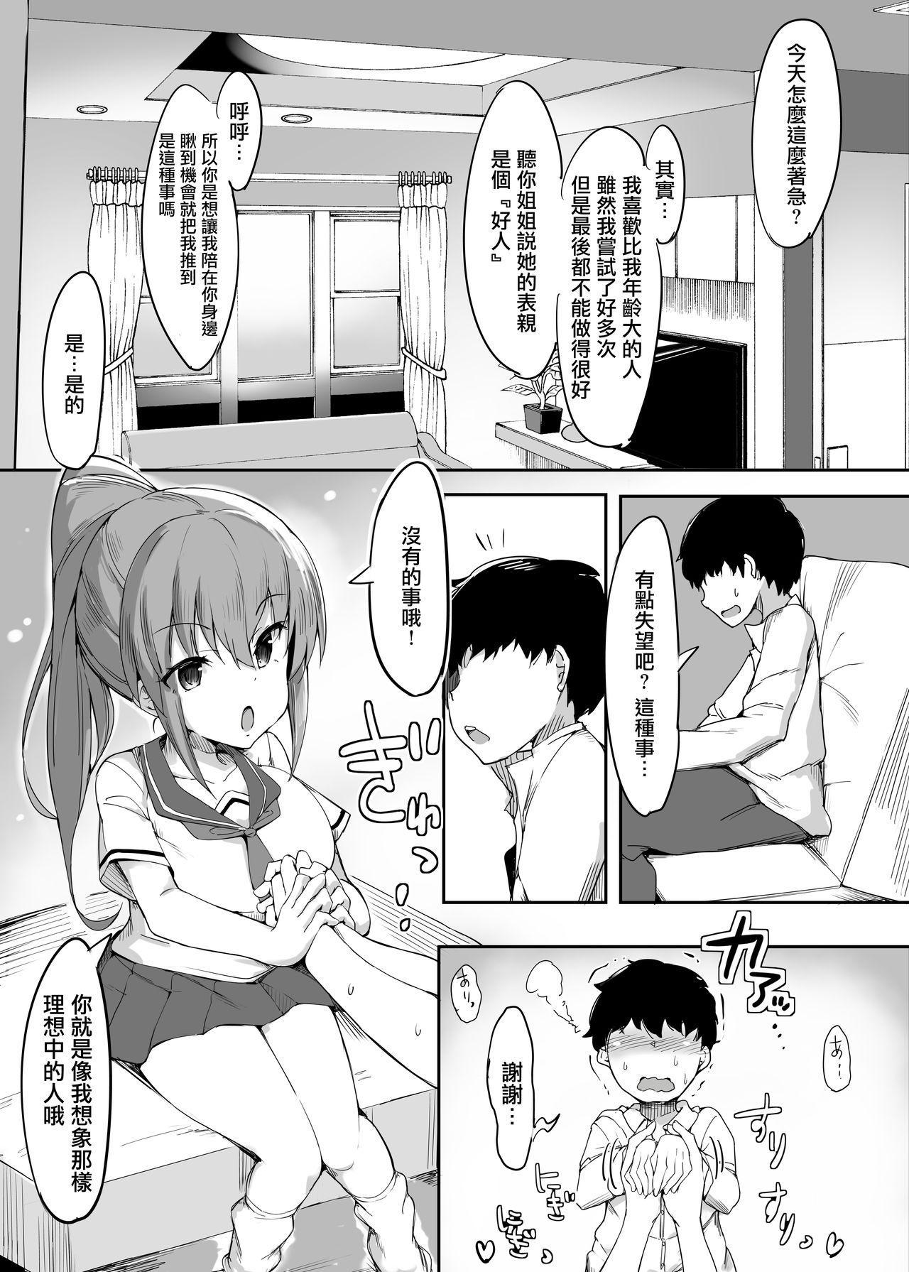 Hajimete no mitsugimazo ke choukyou- 5