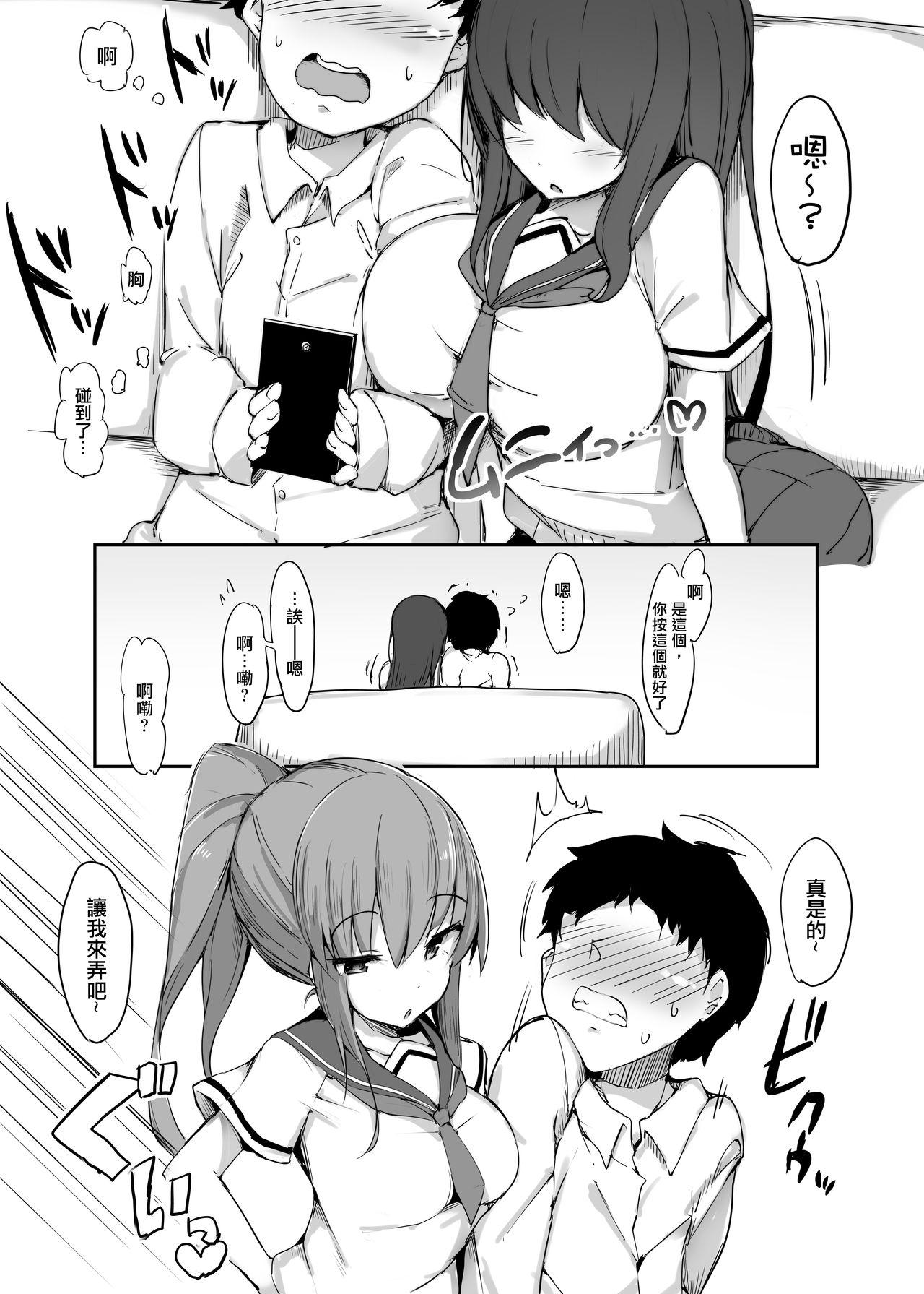 Hajimete no mitsugimazo ke choukyou- 8