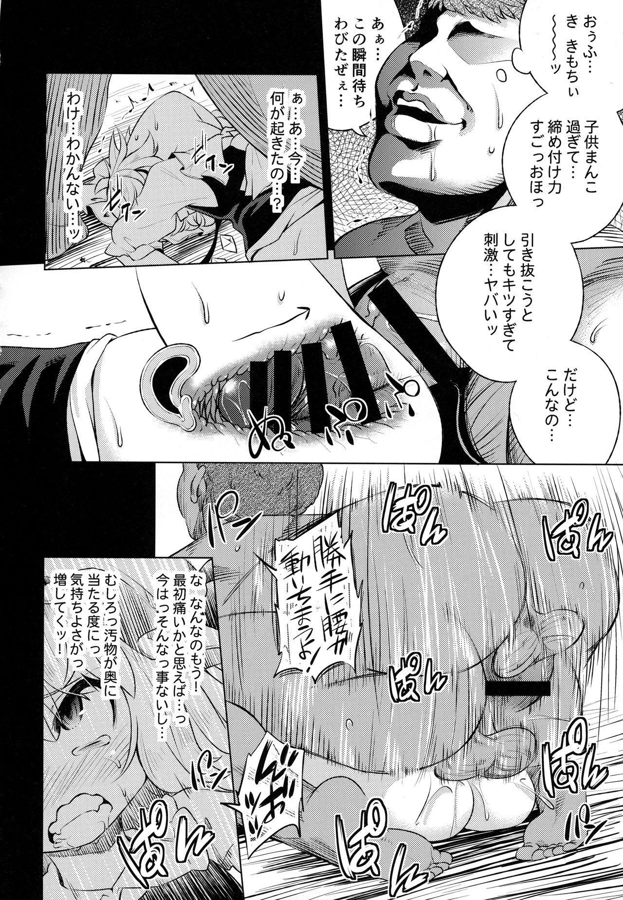 Scarlet Hearts 3 14