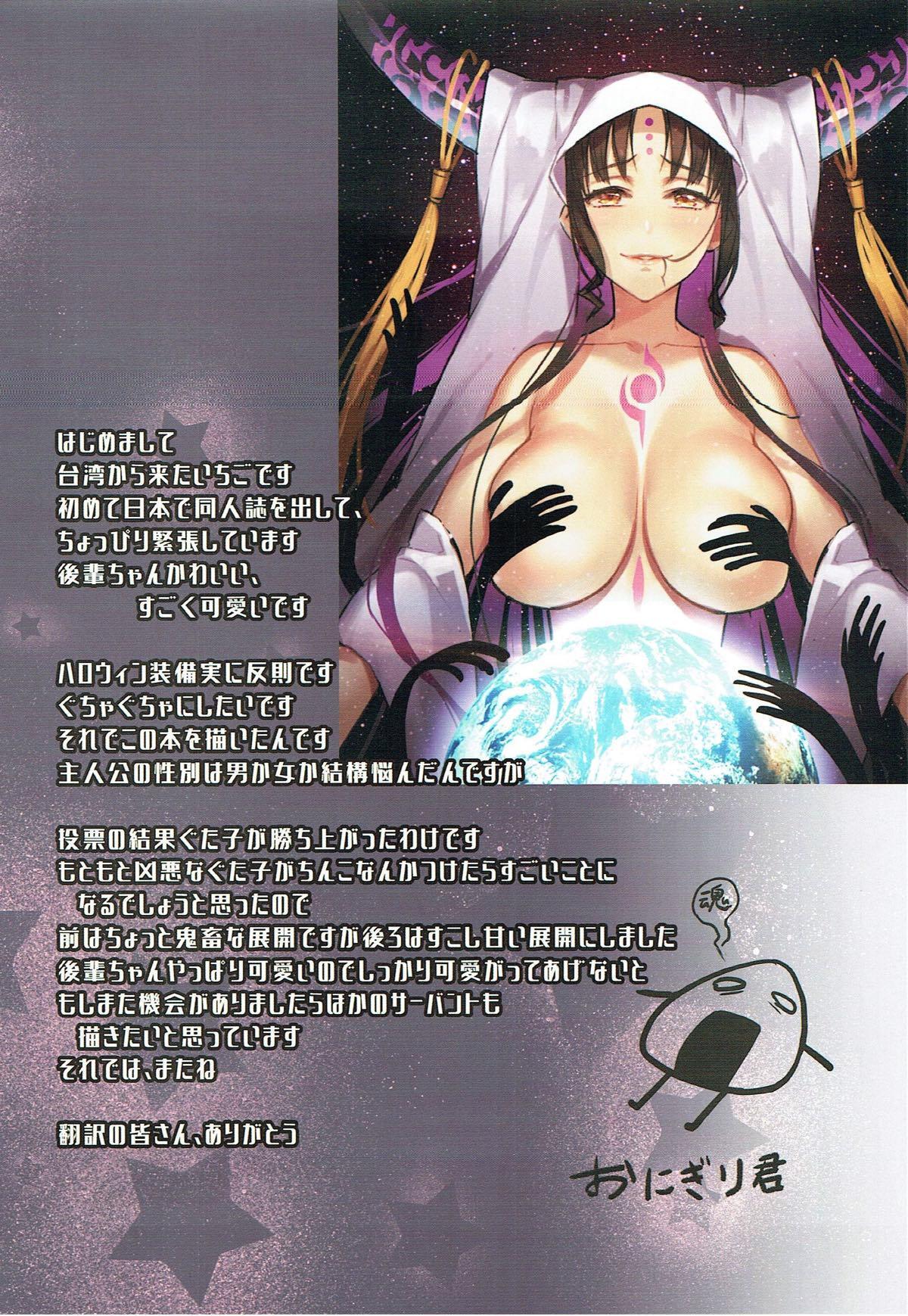 Senpai Suki Suki Daisuki 12
