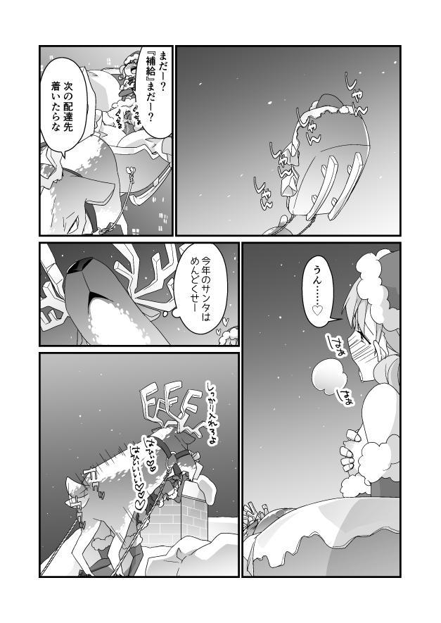 Christmas Manga 6
