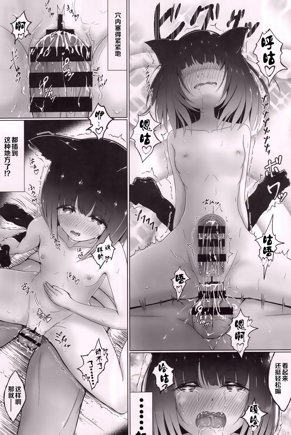 senrinikuyuruhoshizukiyo 15