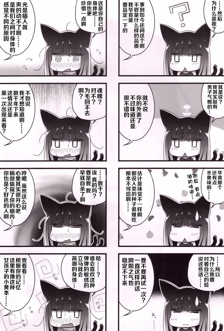senrinikuyuruhoshizukiyo 18