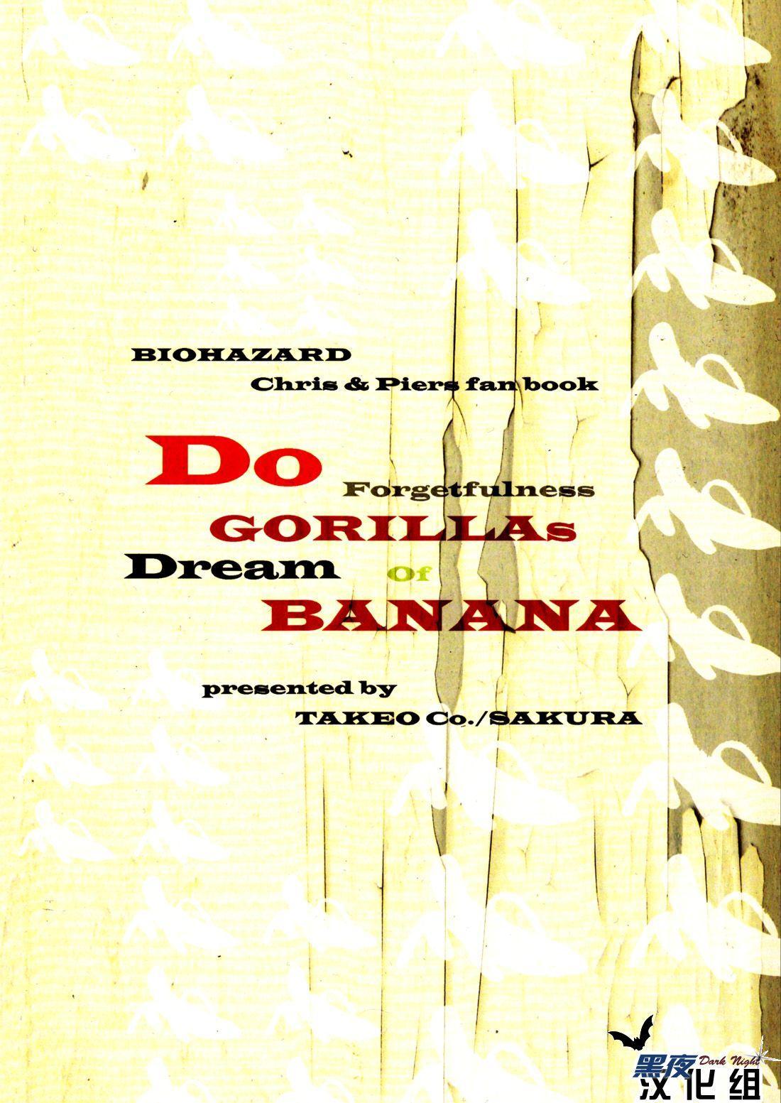 Kenbou Gorilla wa Banana no Yume o Miruka? | 健忘的大猩猩会梦见香蕉吗? 34