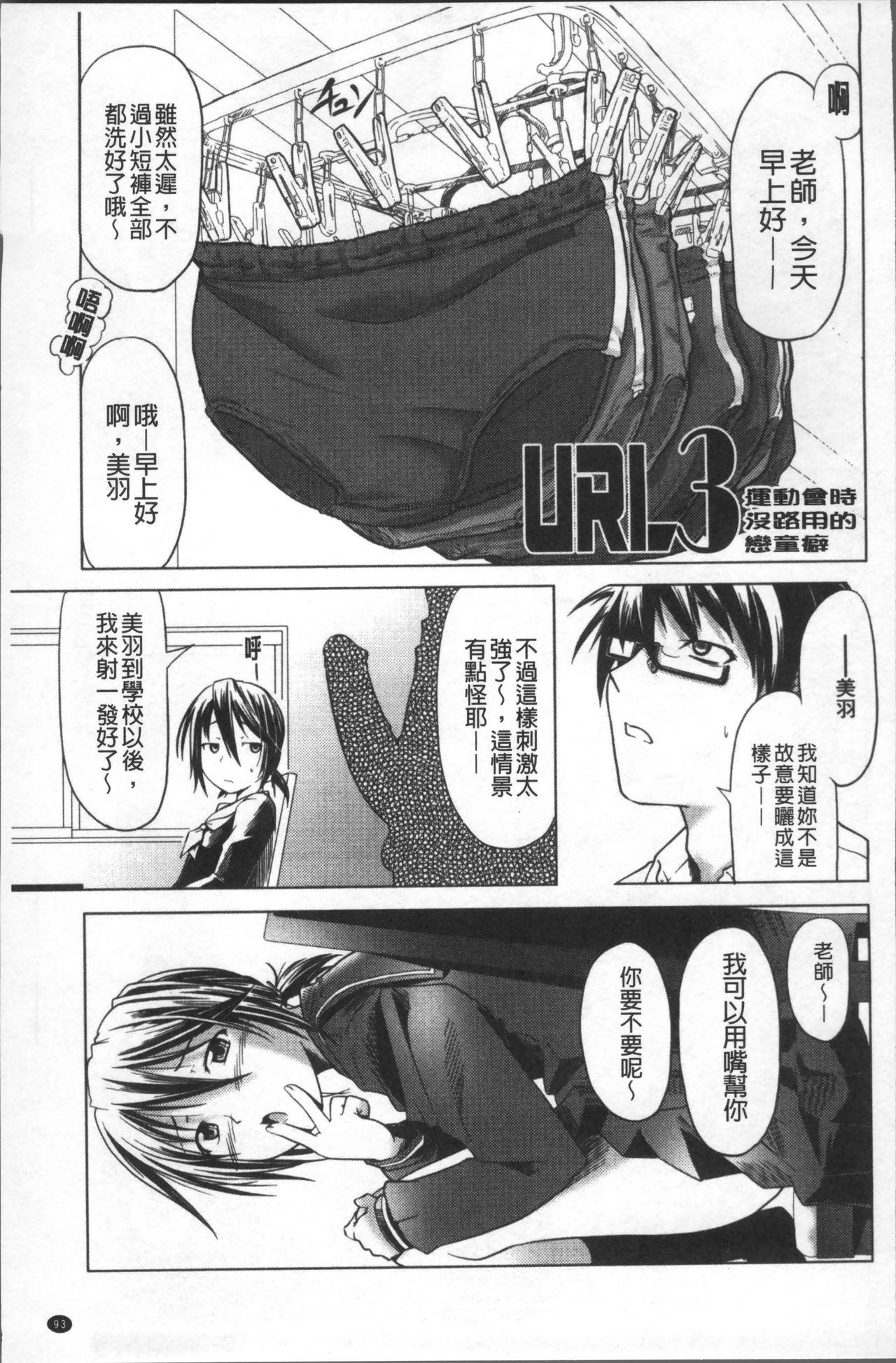 Bloomers to Megane de Inkou!! - Illicit Intercourse with Bloomers & Glasses!! 101