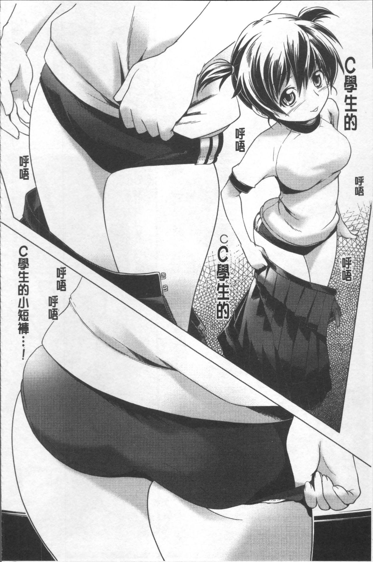 Bloomers to Megane de Inkou!! - Illicit Intercourse with Bloomers & Glasses!! 124