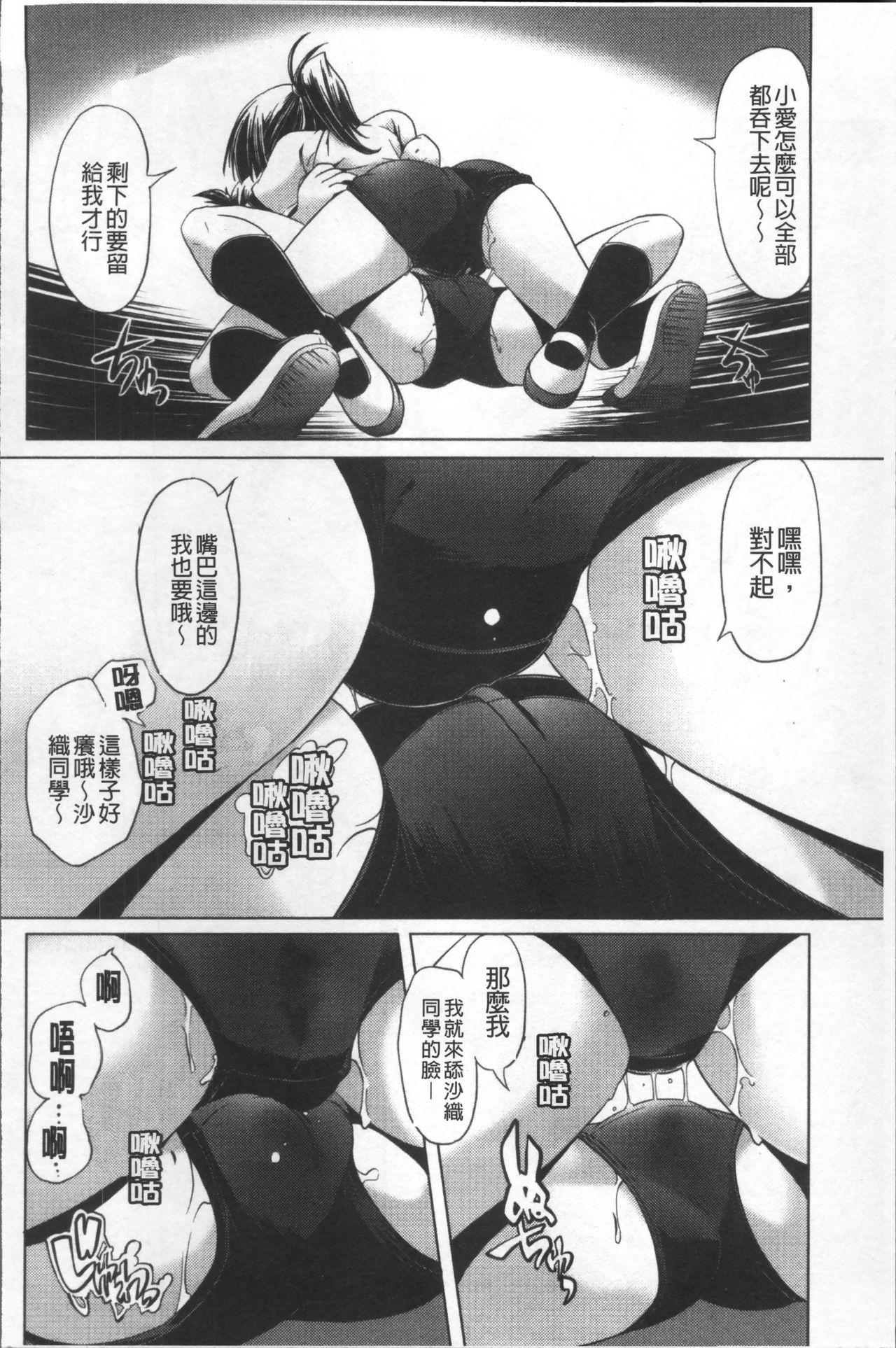 Bloomers to Megane de Inkou!! - Illicit Intercourse with Bloomers & Glasses!! 134