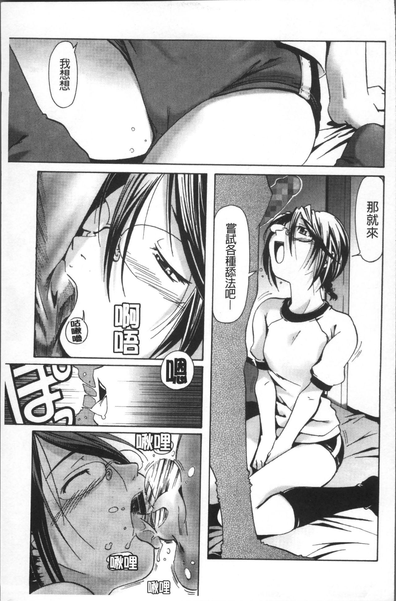 Bloomers to Megane de Inkou!! - Illicit Intercourse with Bloomers & Glasses!! 143