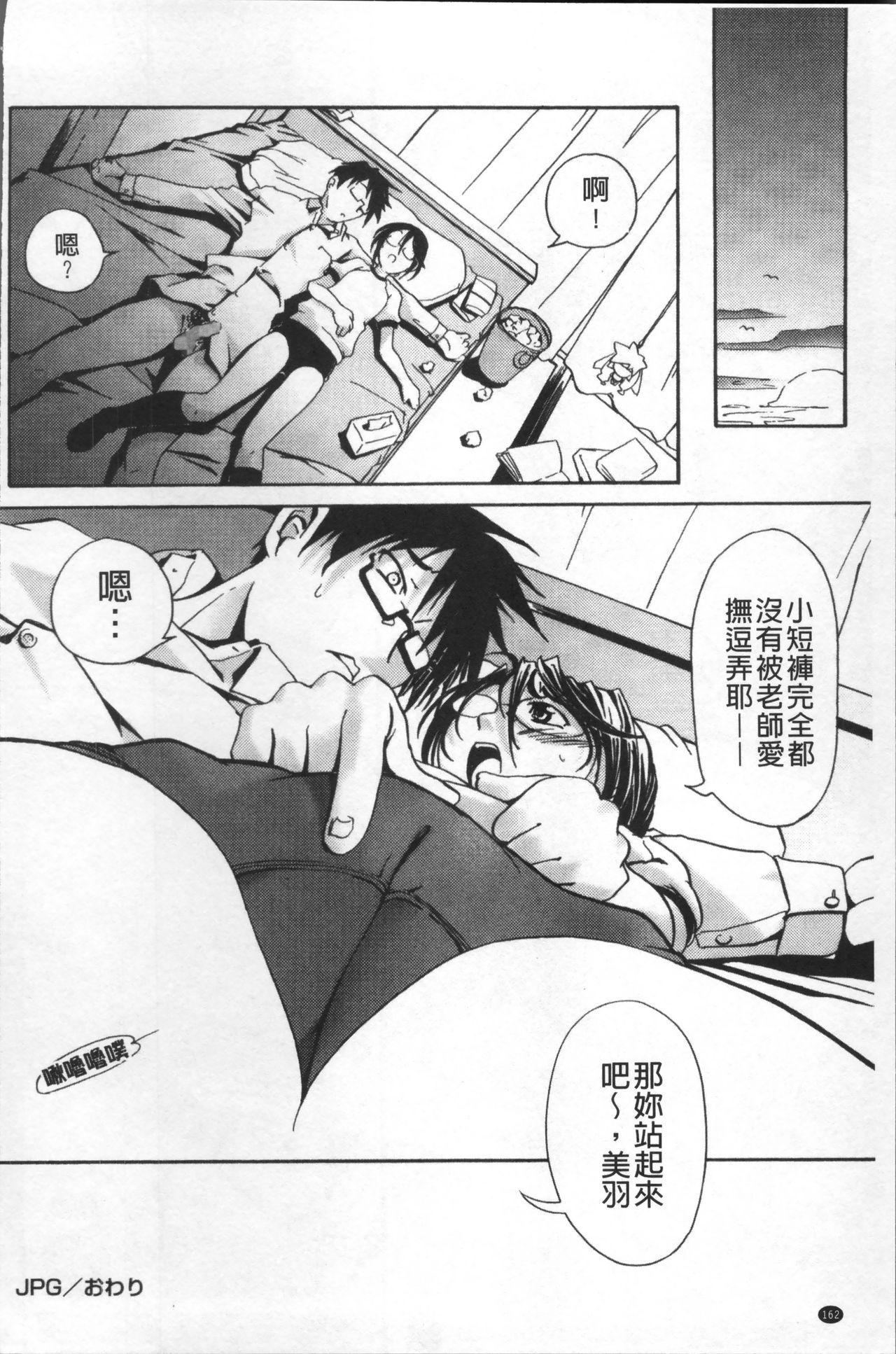 Bloomers to Megane de Inkou!! - Illicit Intercourse with Bloomers & Glasses!! 170
