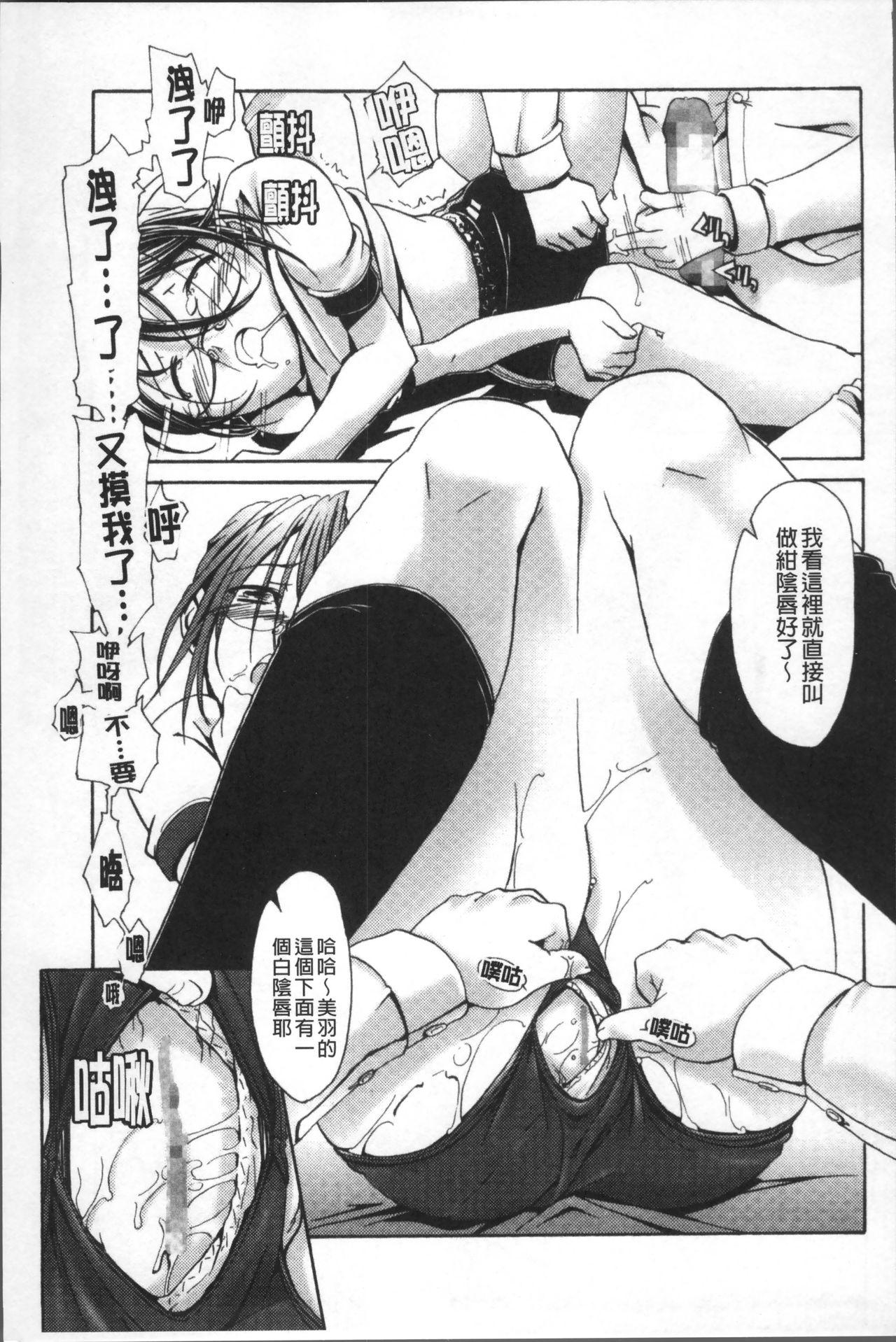 Bloomers to Megane de Inkou!! - Illicit Intercourse with Bloomers & Glasses!! 189