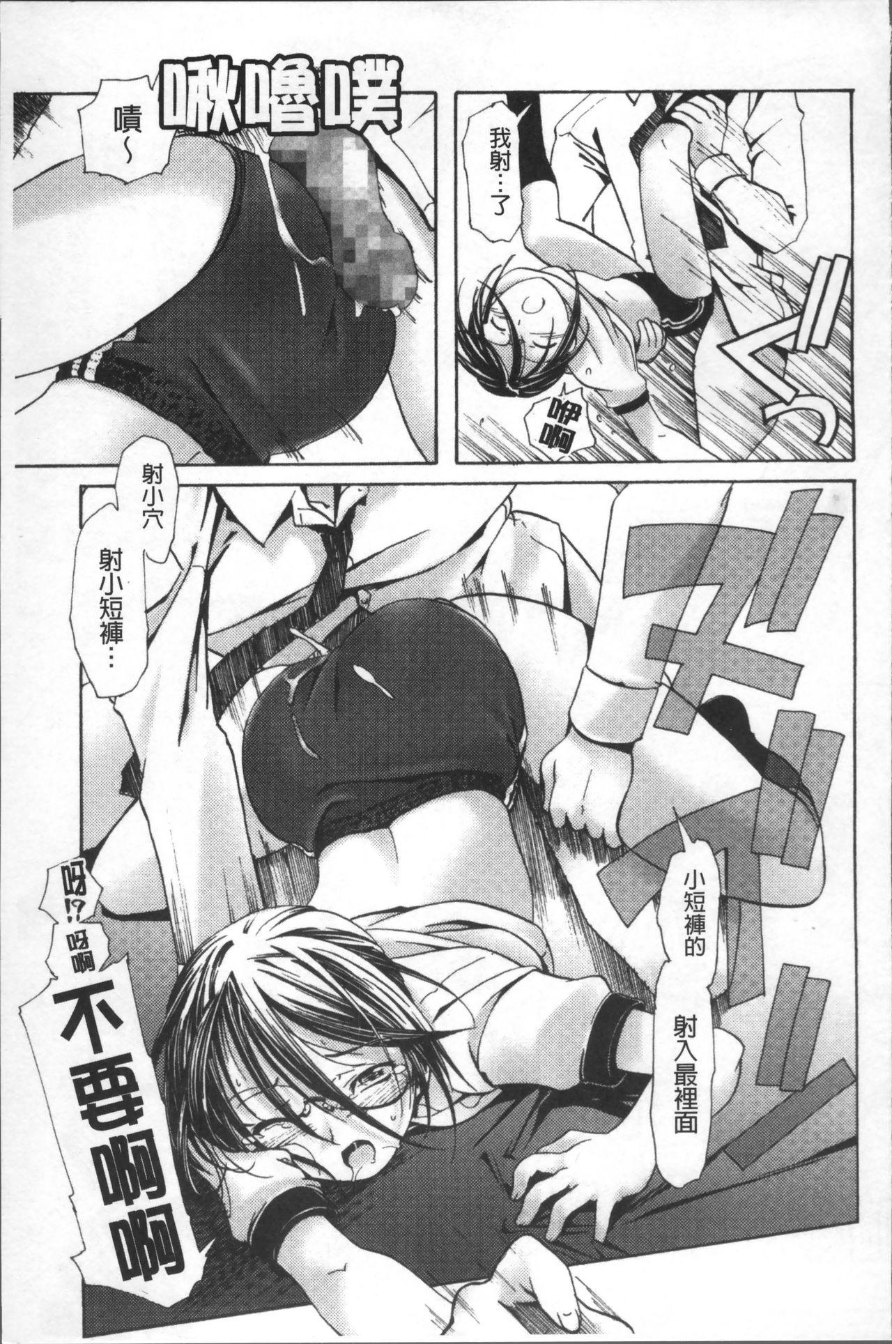 Bloomers to Megane de Inkou!! - Illicit Intercourse with Bloomers & Glasses!! 193