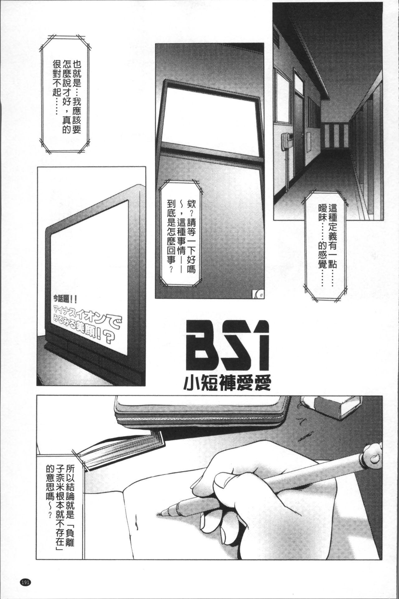 Bloomers to Megane de Inkou!! - Illicit Intercourse with Bloomers & Glasses!! 199