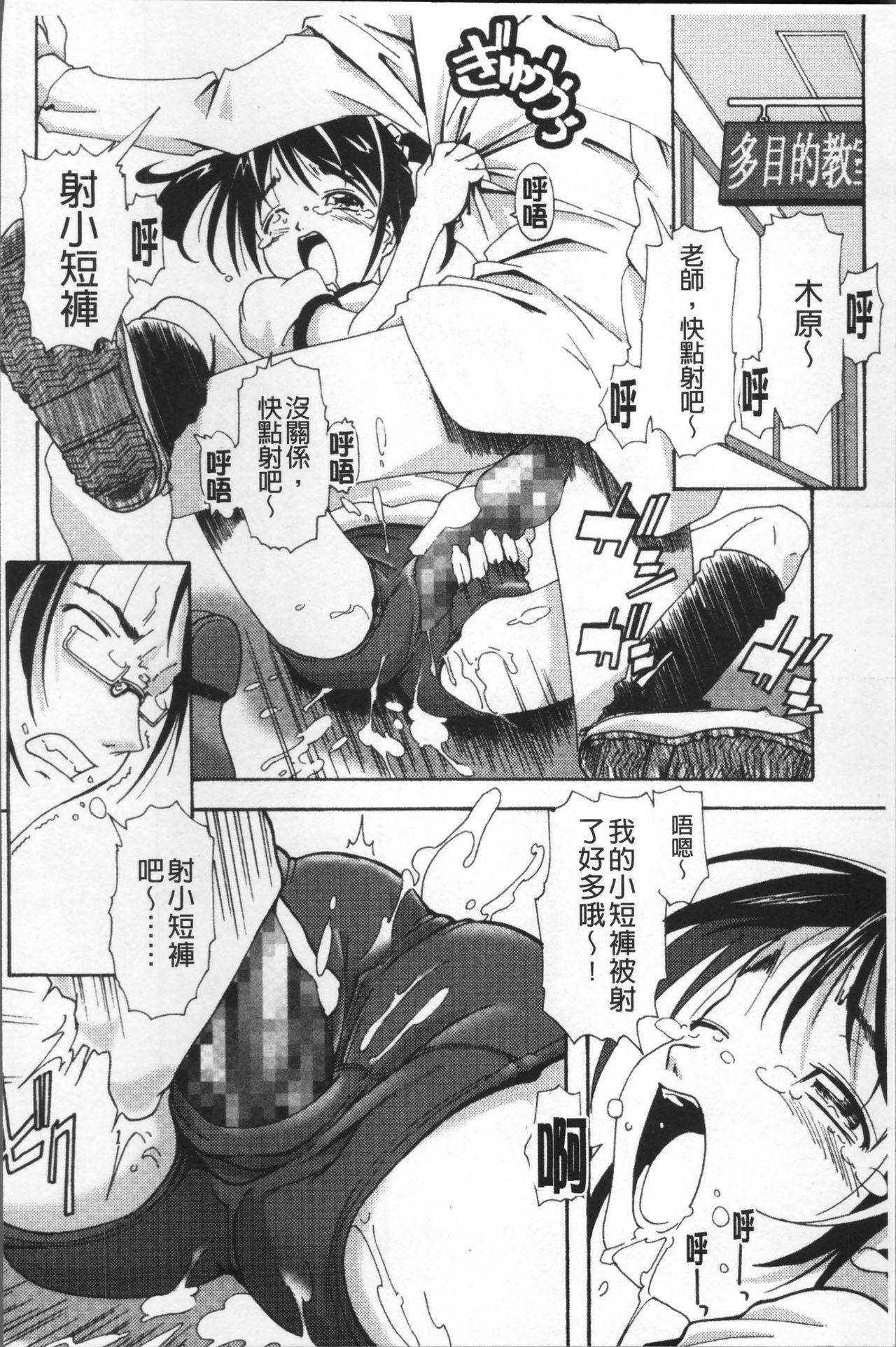 Bloomers to Megane de Inkou!! - Illicit Intercourse with Bloomers & Glasses!! 212