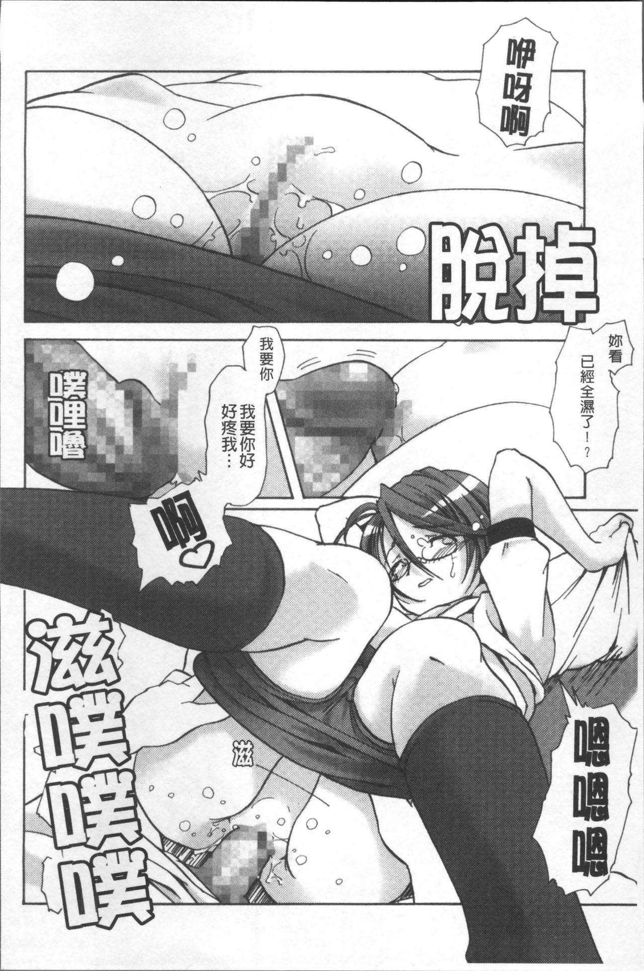 Bloomers to Megane de Inkou!! - Illicit Intercourse with Bloomers & Glasses!! 28
