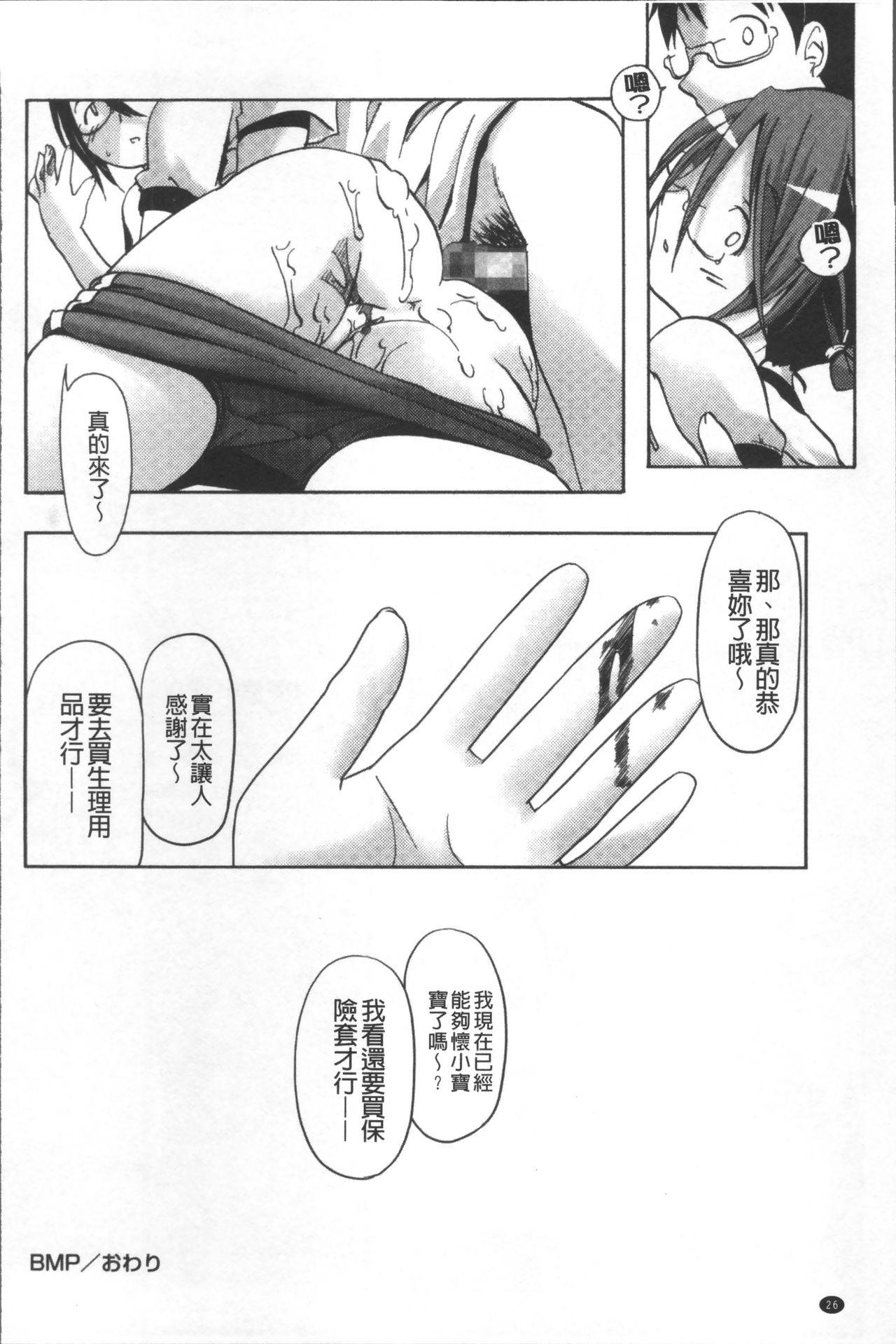 Bloomers to Megane de Inkou!! - Illicit Intercourse with Bloomers & Glasses!! 34