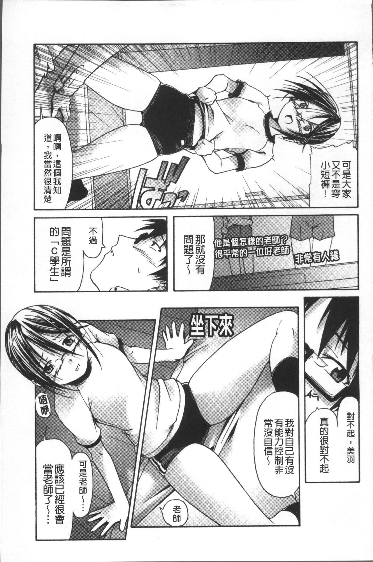 Bloomers to Megane de Inkou!! - Illicit Intercourse with Bloomers & Glasses!! 39
