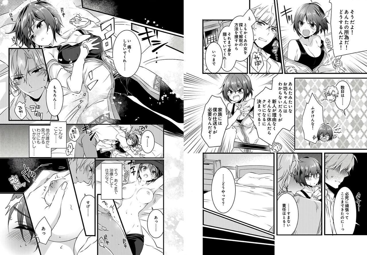 [Yakan] Nyotaika shita Boku o Kishi-sama-tachi ga Nerattemasu -Otoko ni Modoru tame ni wa Dakareru shika Arimasen!- 1 9