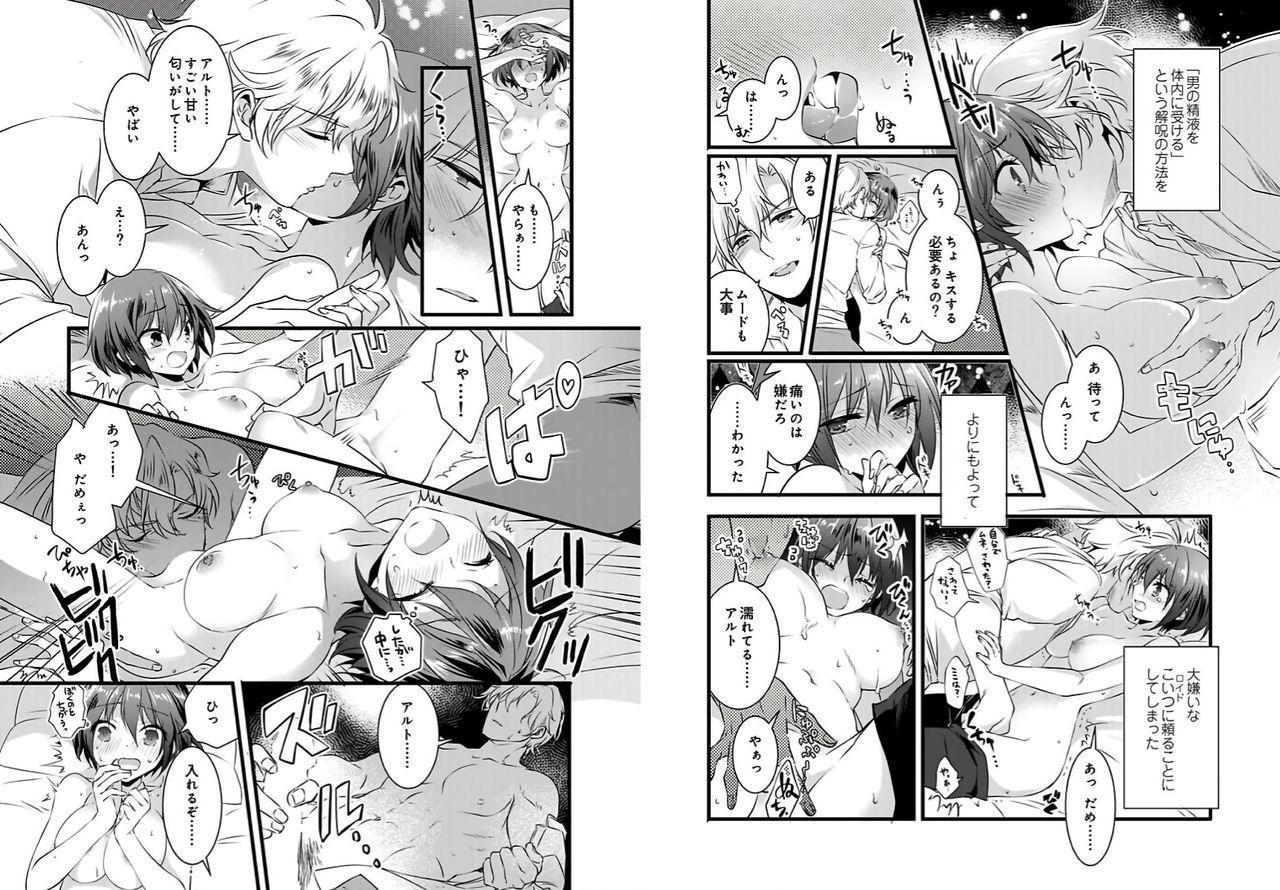[Yakan] Nyotaika shita Boku o Kishi-sama-tachi ga Nerattemasu -Otoko ni Modoru tame ni wa Dakareru shika Arimasen!- 1 10