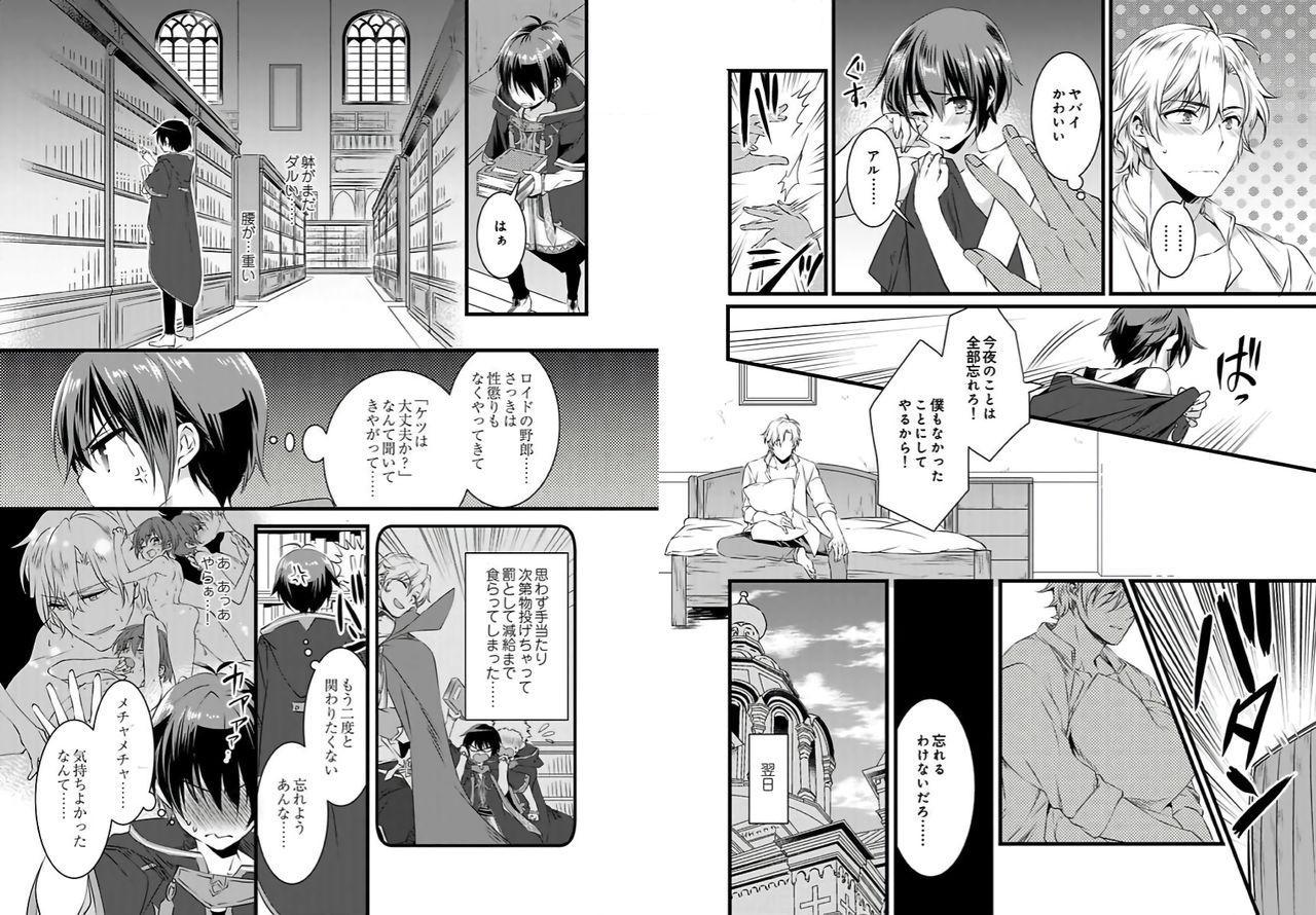 [Yakan] Nyotaika shita Boku o Kishi-sama-tachi ga Nerattemasu -Otoko ni Modoru tame ni wa Dakareru shika Arimasen!- 1 13