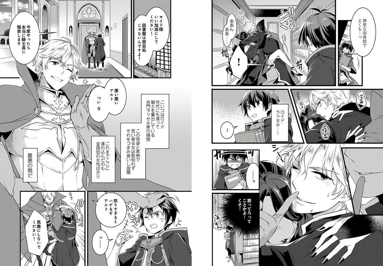 [Yakan] Nyotaika shita Boku o Kishi-sama-tachi ga Nerattemasu -Otoko ni Modoru tame ni wa Dakareru shika Arimasen!- 1 2