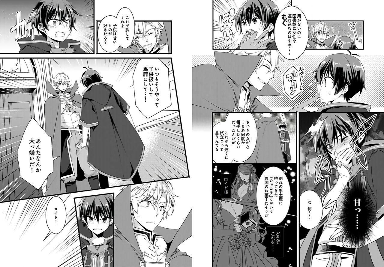 [Yakan] Nyotaika shita Boku o Kishi-sama-tachi ga Nerattemasu -Otoko ni Modoru tame ni wa Dakareru shika Arimasen!- 1 3