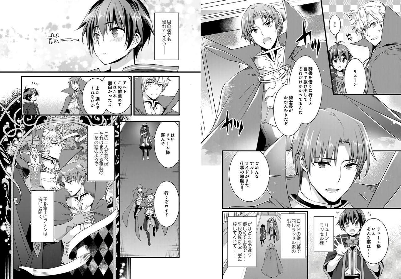 [Yakan] Nyotaika shita Boku o Kishi-sama-tachi ga Nerattemasu -Otoko ni Modoru tame ni wa Dakareru shika Arimasen!- 1 4