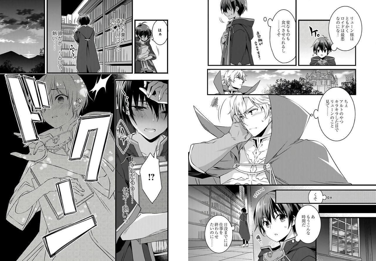 [Yakan] Nyotaika shita Boku o Kishi-sama-tachi ga Nerattemasu -Otoko ni Modoru tame ni wa Dakareru shika Arimasen!- 1 5